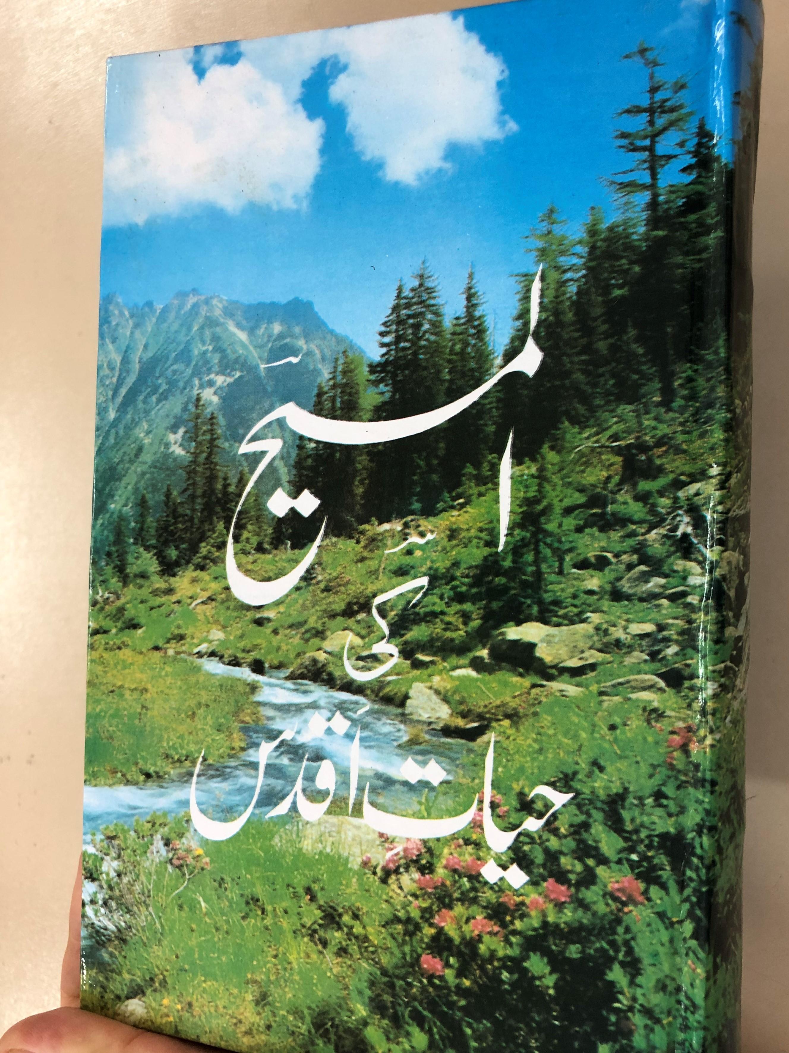 christ-the-conqueror-by-r.-becht-in-urdu-language-hardcover-2014-masihi-isha-at-khana-14-.jpg