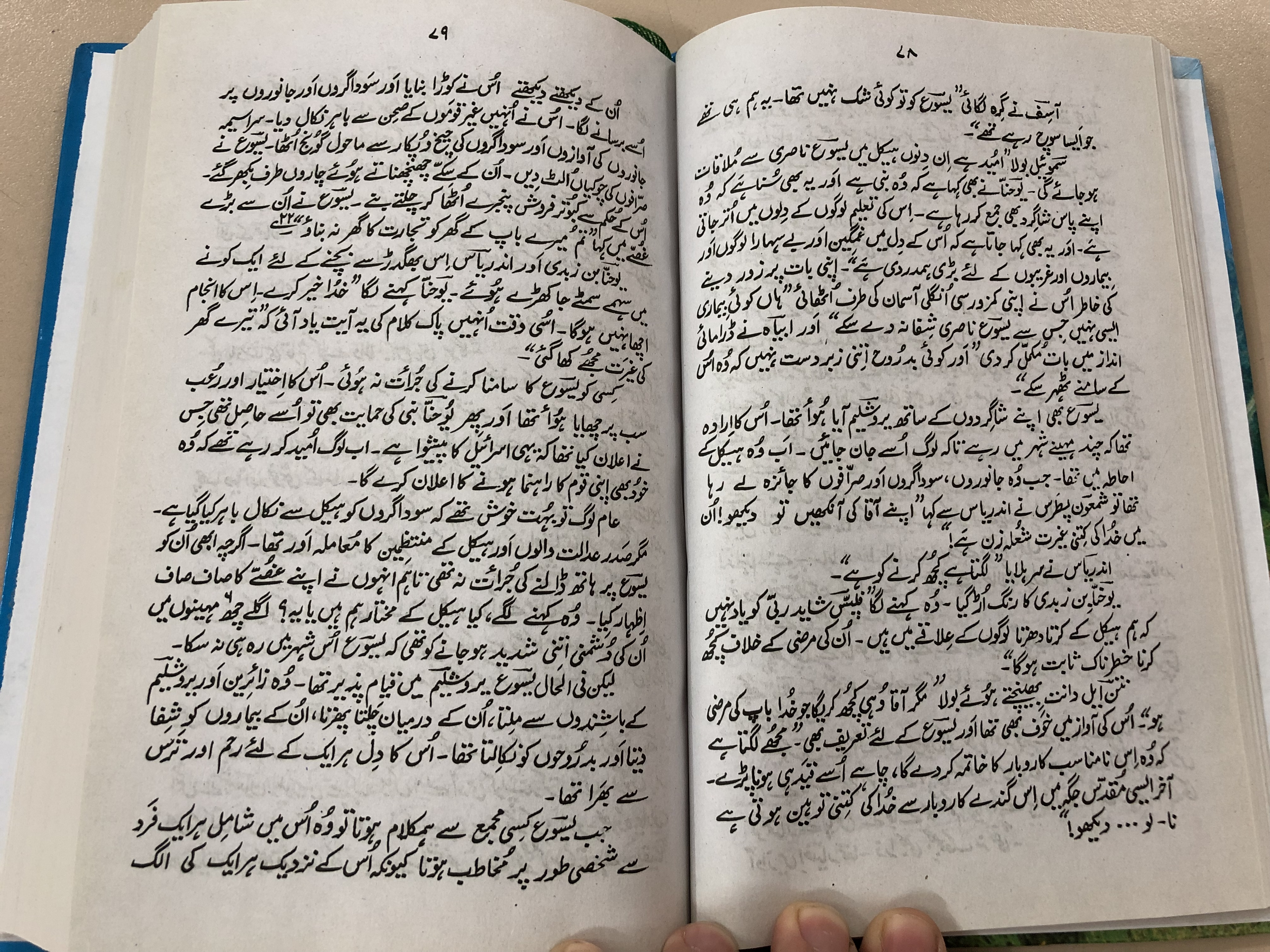 christ-the-conqueror-by-r.-becht-in-urdu-language-hardcover-2014-masihi-isha-at-khana-8-.jpg