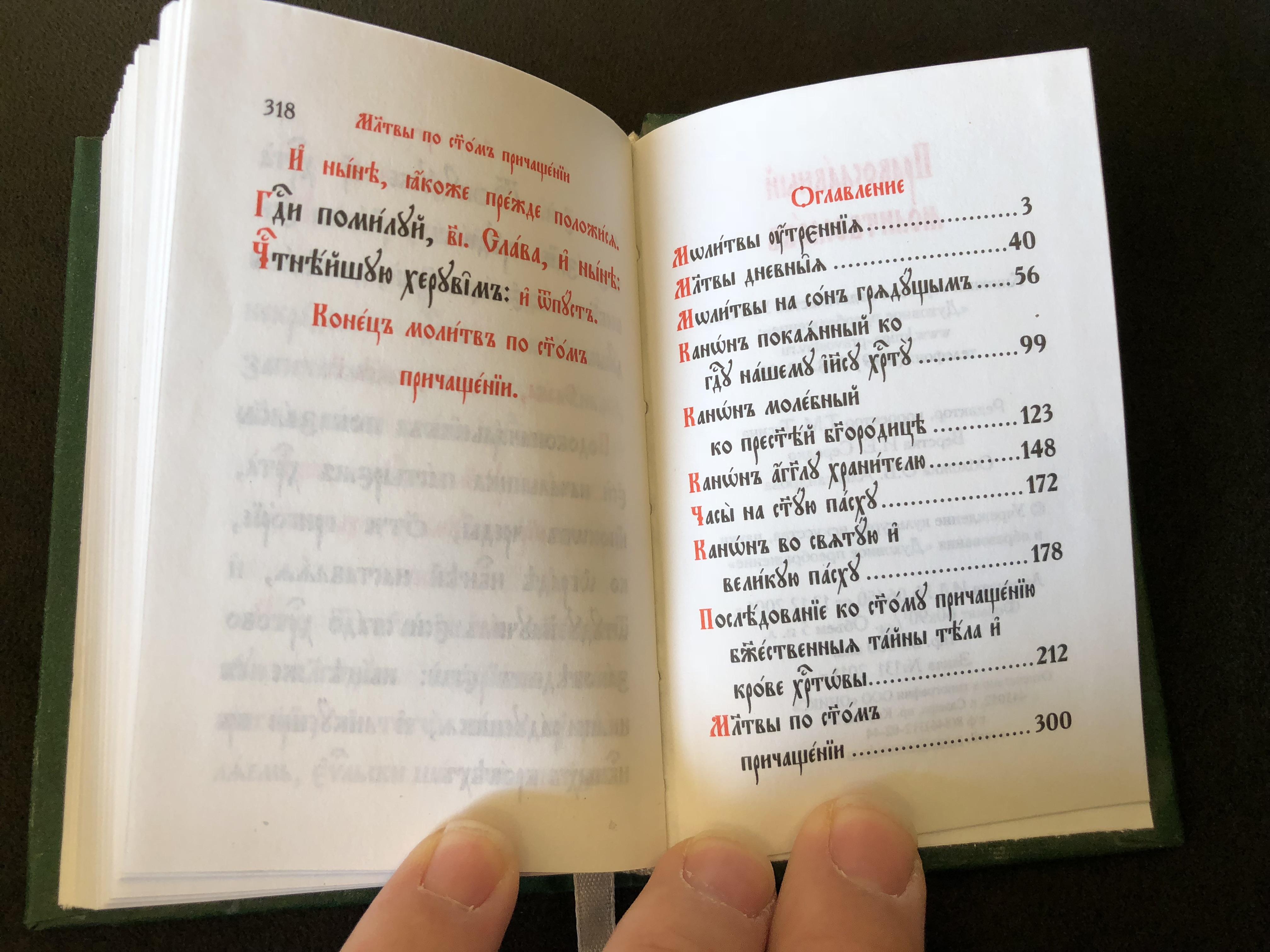 church-slavonic-pravoslav-green-prayer-book-pravoslavnij-14-.jpg