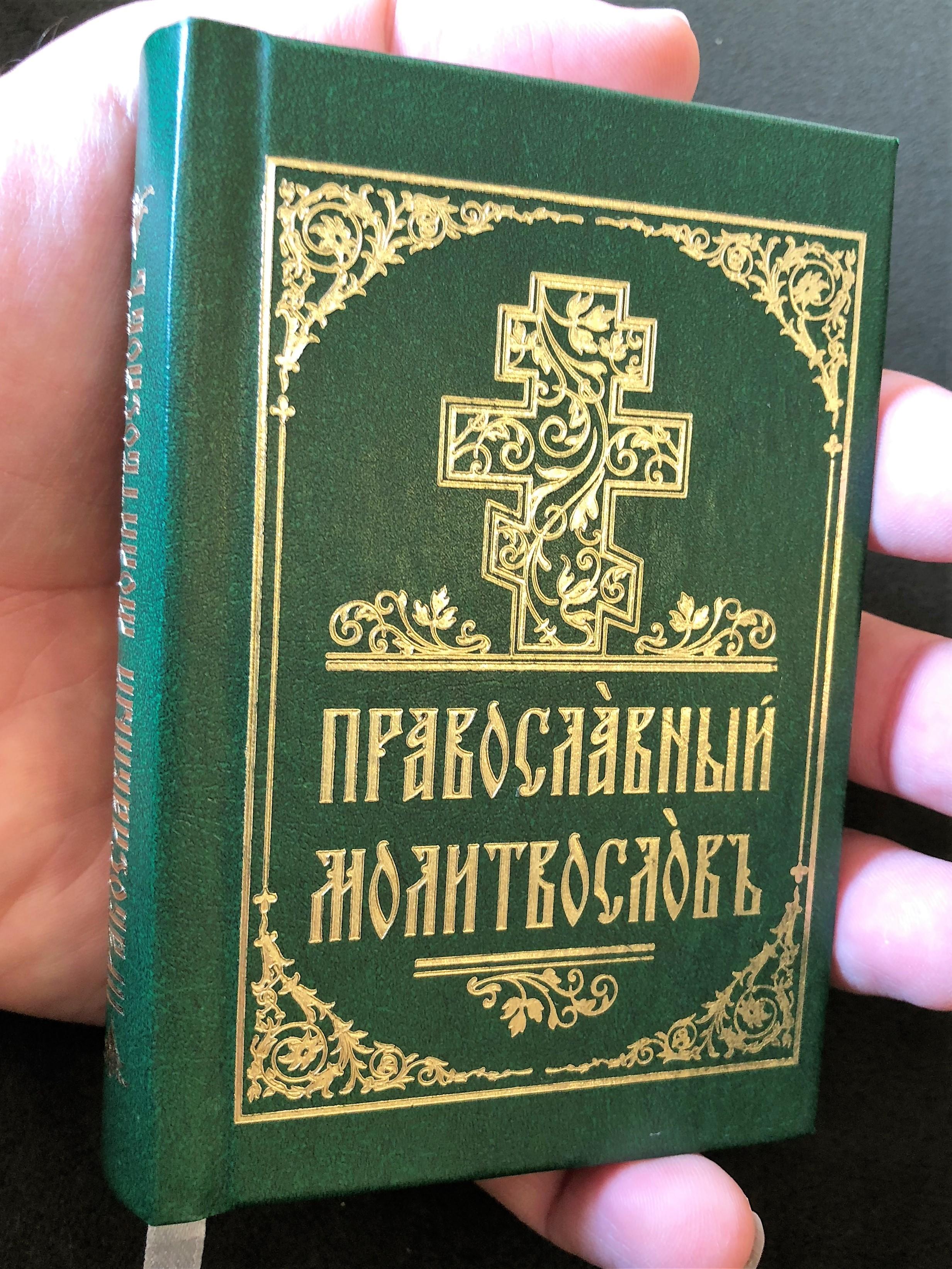 church-slavonic-pravoslav-green-prayer-book-pravoslavnij-16-.jpg