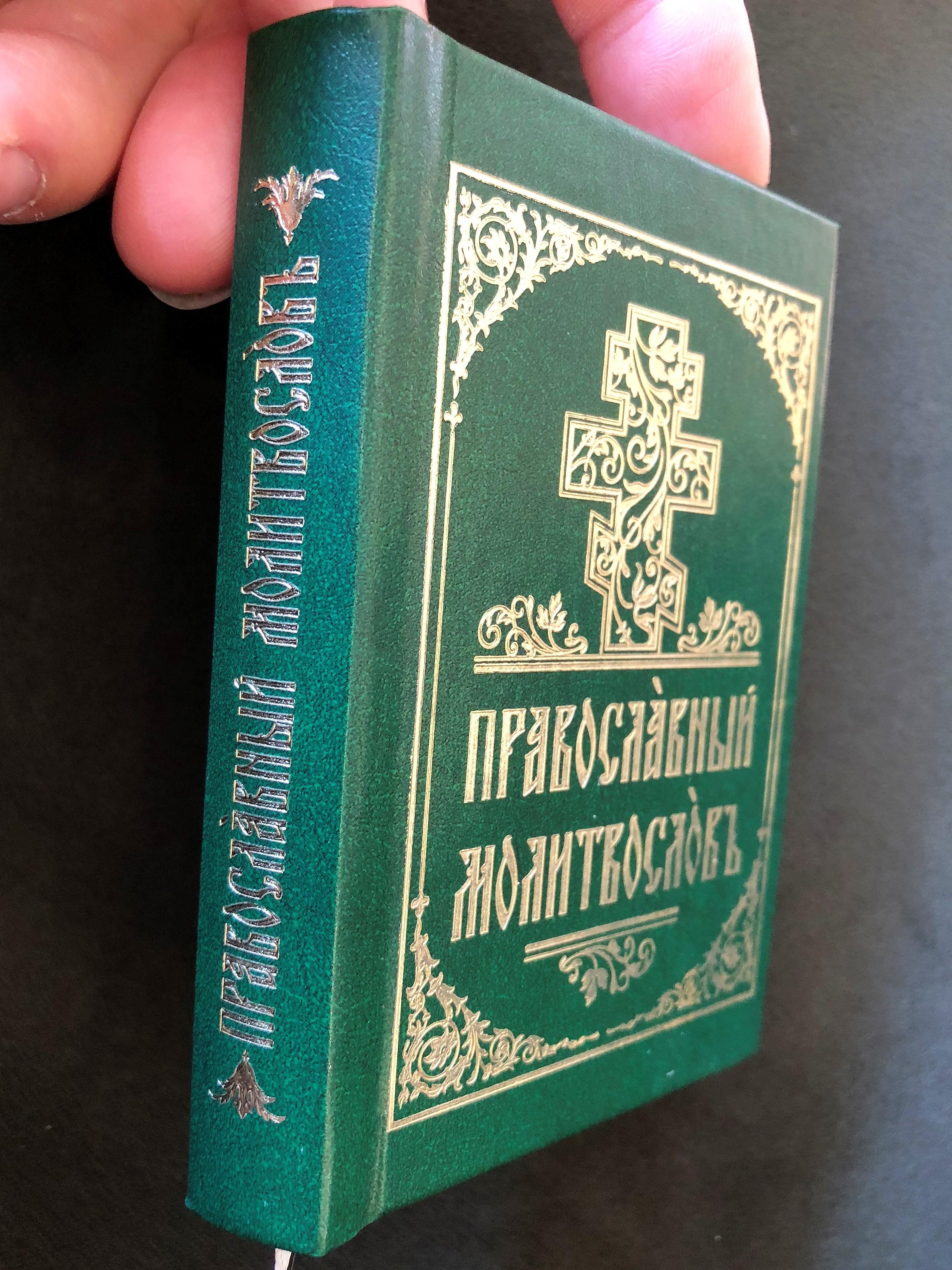 church-slavonic-pravoslav-green-prayer-book-pravoslavnij-4-.jpg