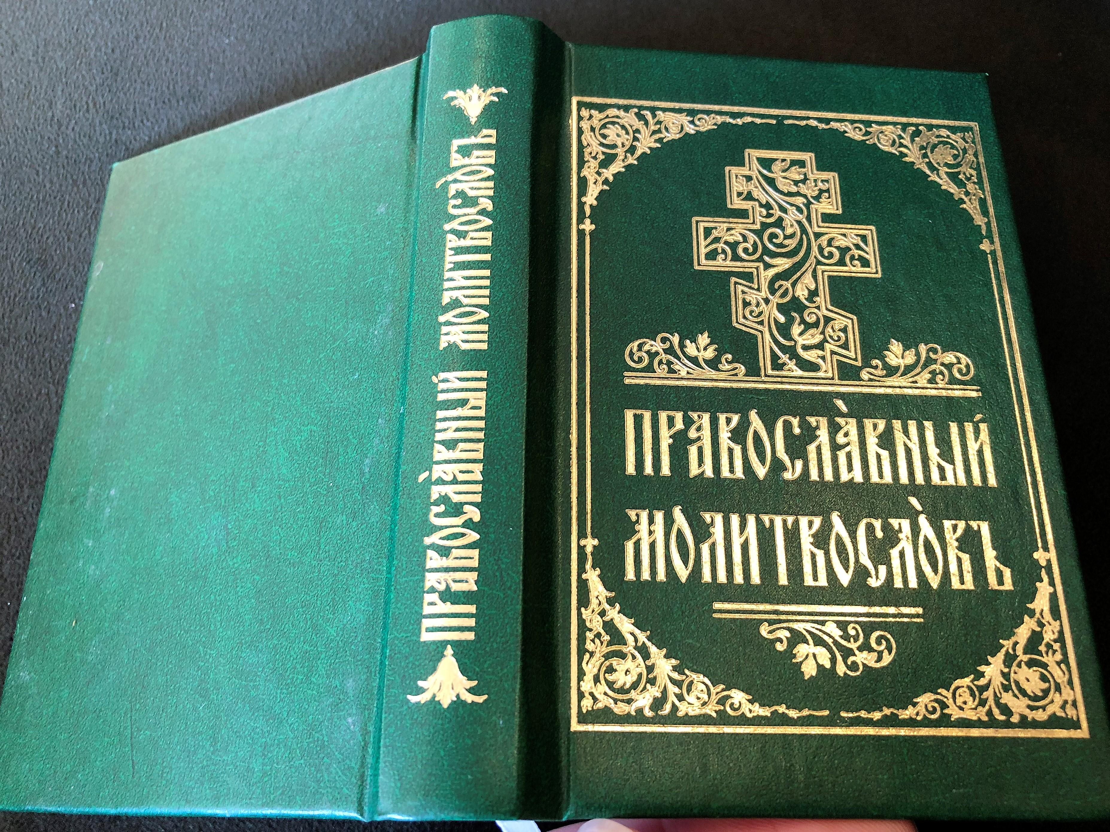 church-slavonic-pravoslav-green-prayer-book-pravoslavnij-5-.jpg