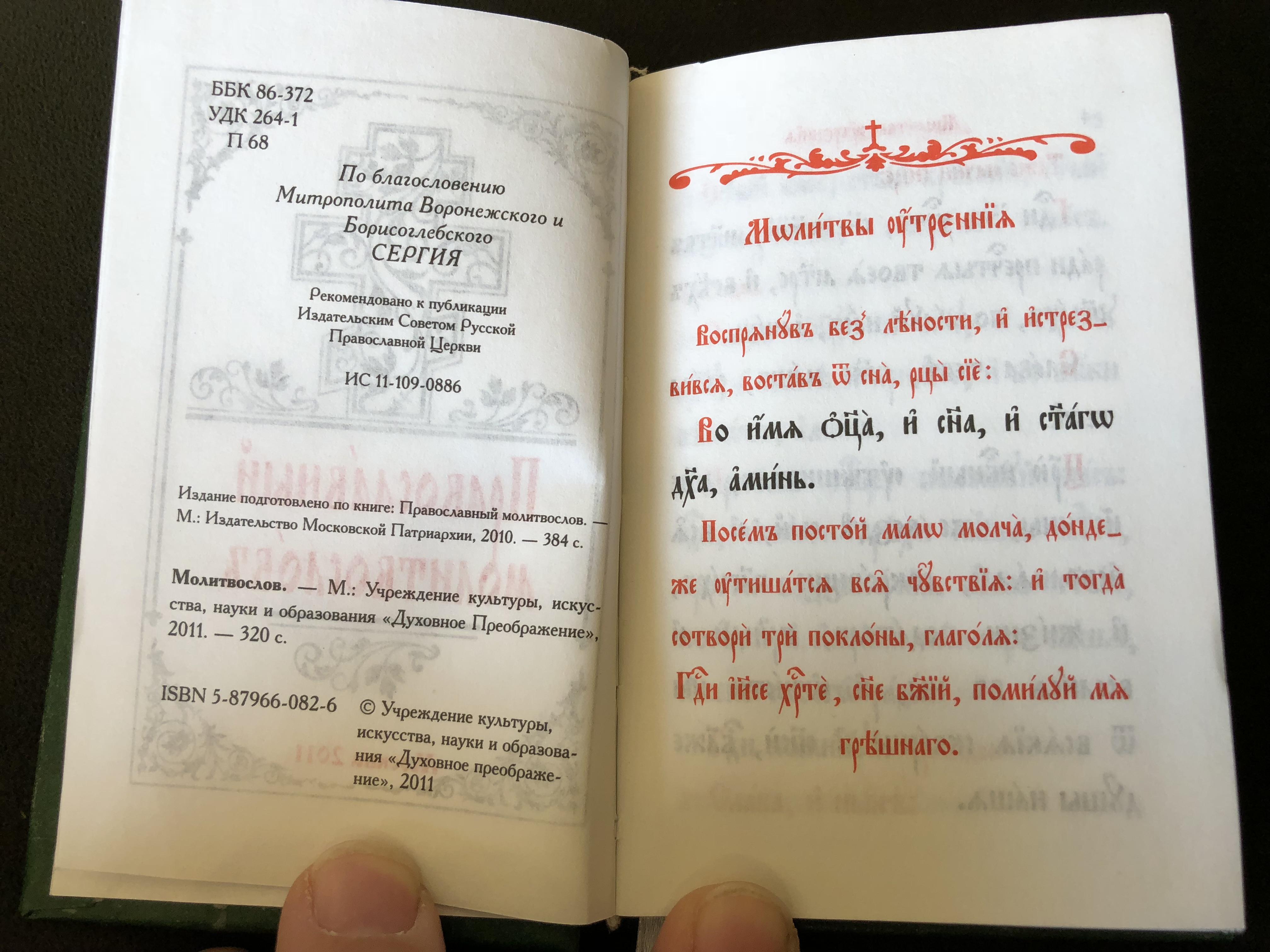 church-slavonic-pravoslav-green-prayer-book-pravoslavnij-8-.jpg