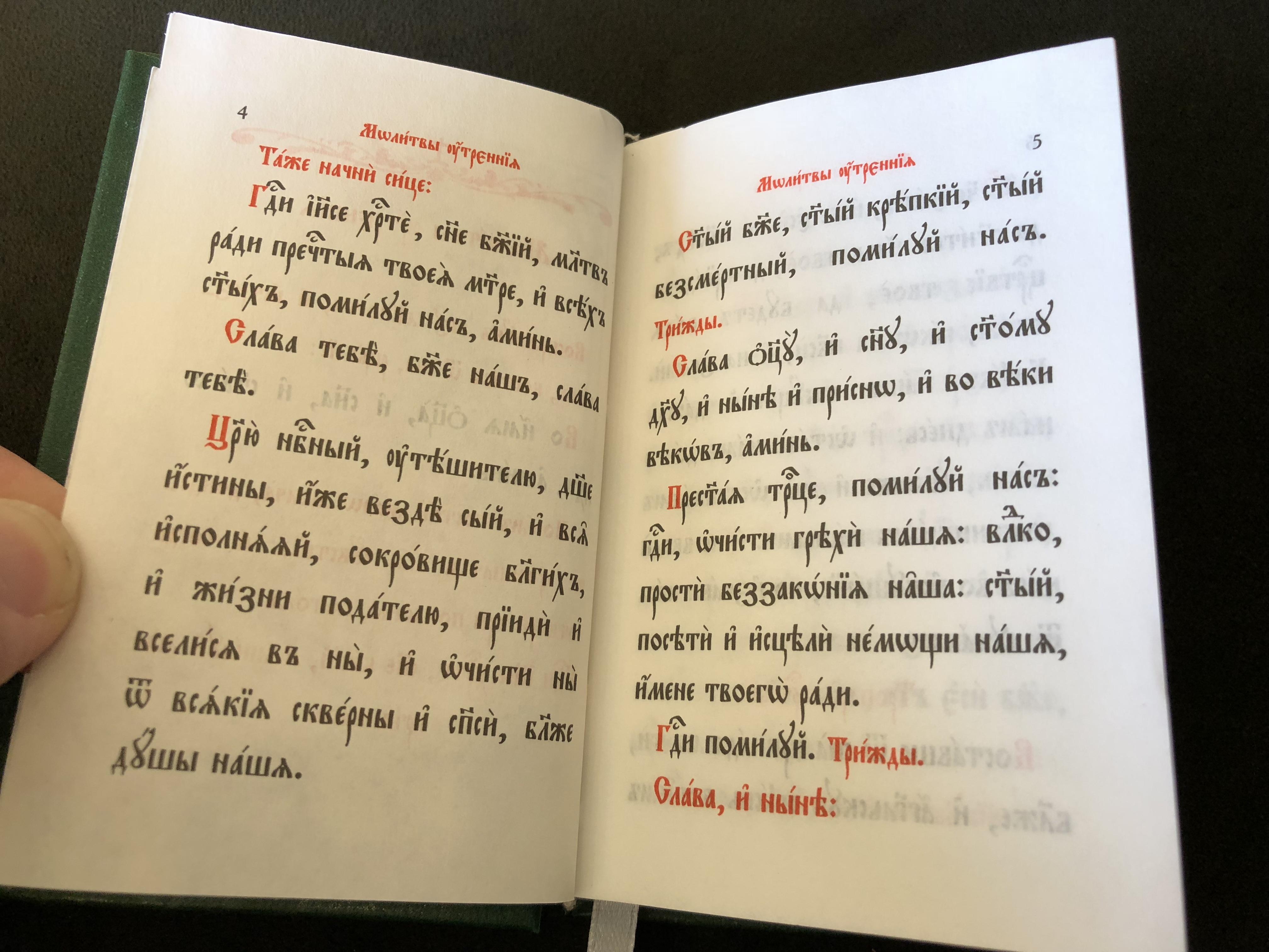 church-slavonic-pravoslav-green-prayer-book-pravoslavnij-9-.jpg
