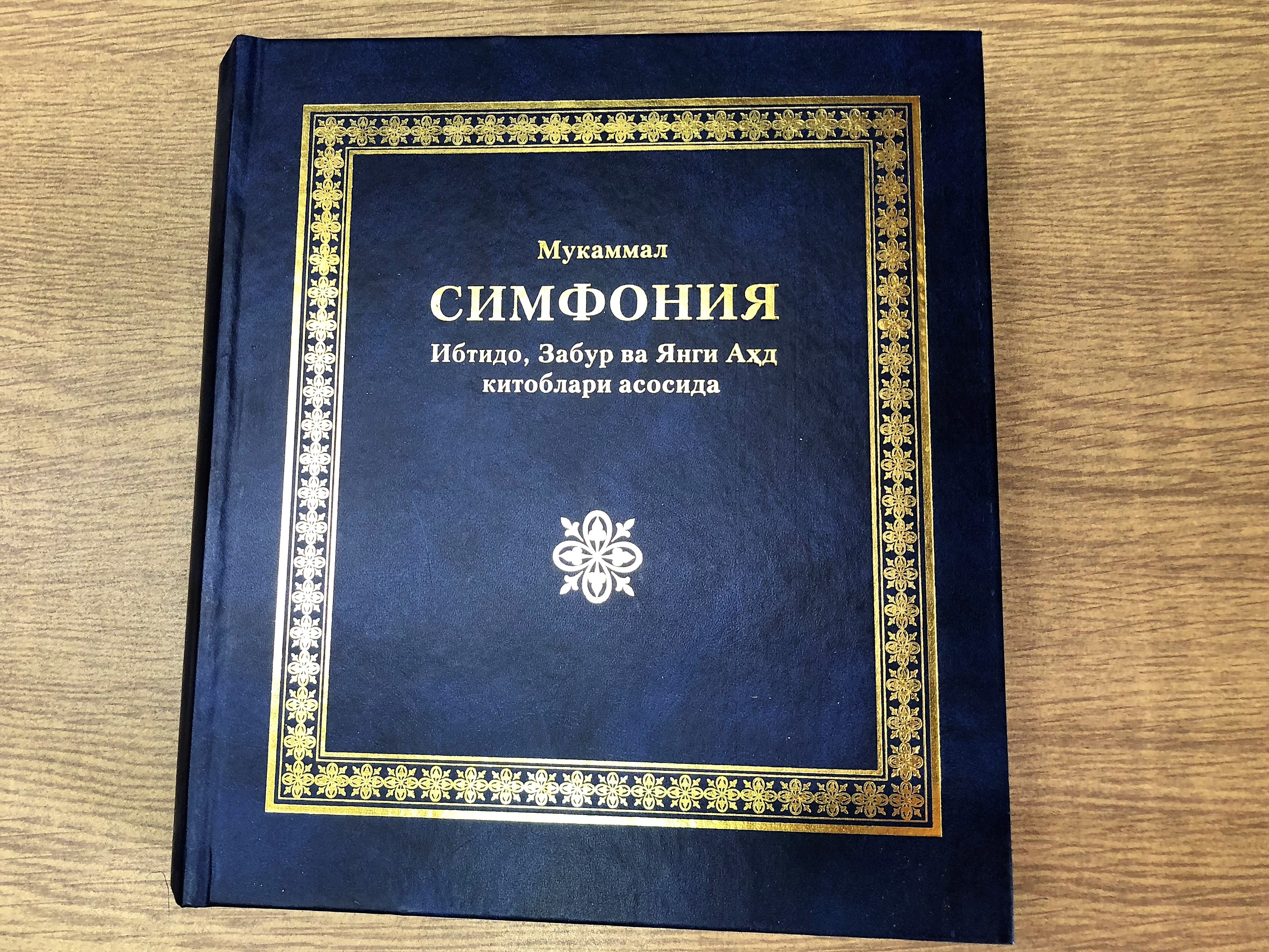concordance-to-the-uzbek-bible-1-.jpg