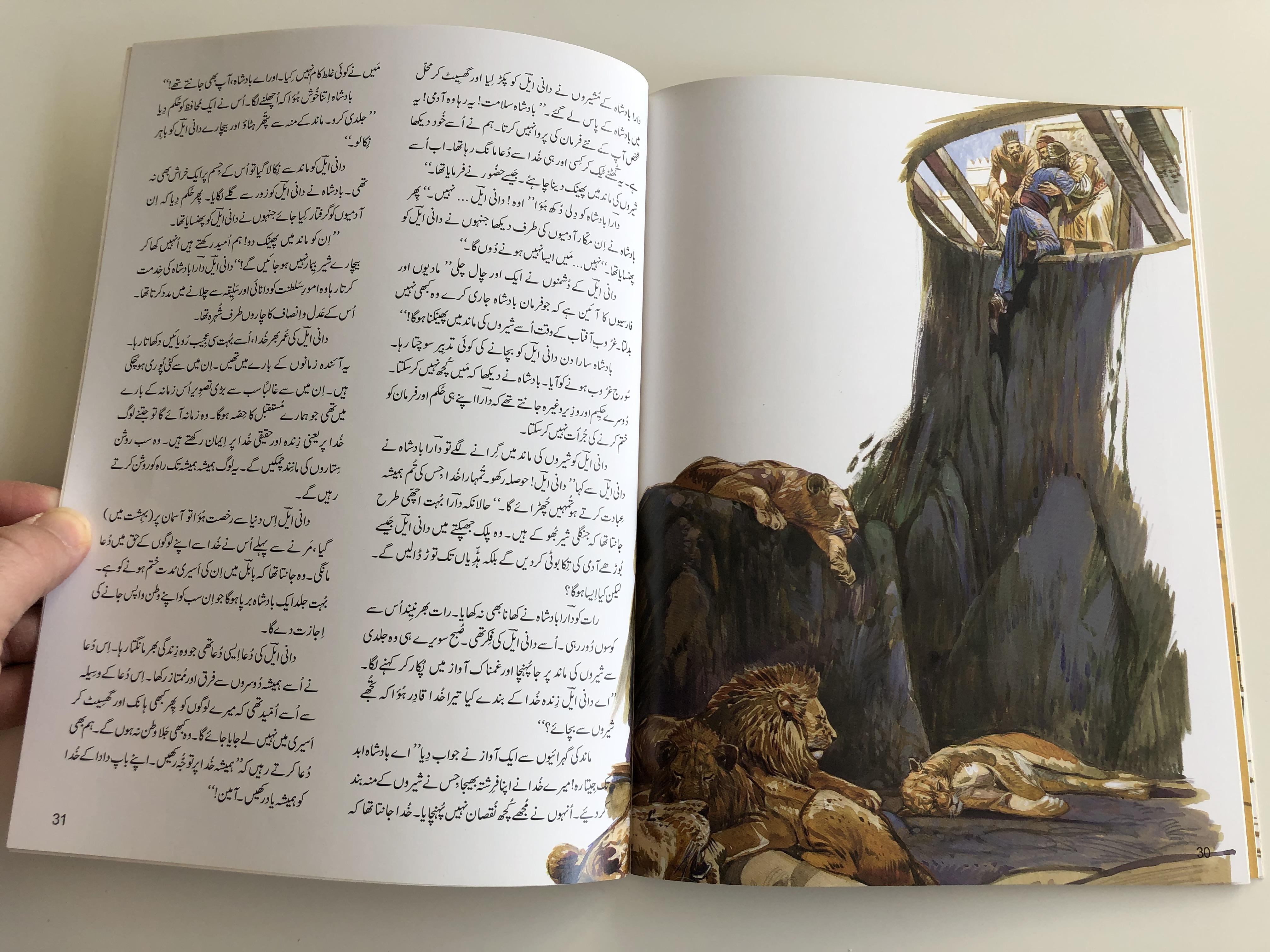 daniel-prisoner-with-a-promise-urdu-language-6.jpg