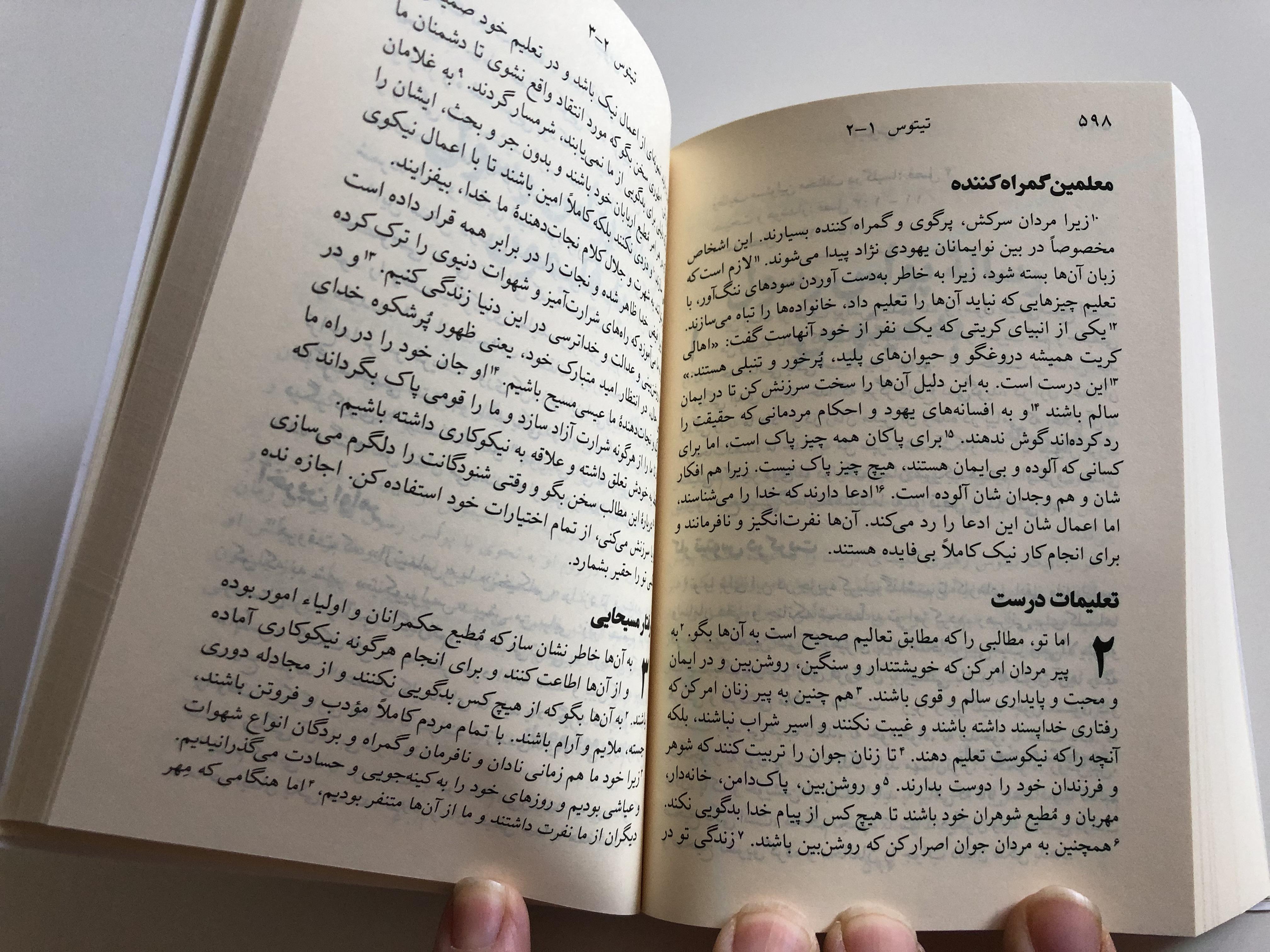 dari-new-testament-first-edition-kitabi-mukaddes-sirketi-ubs-2019-10-.jpg