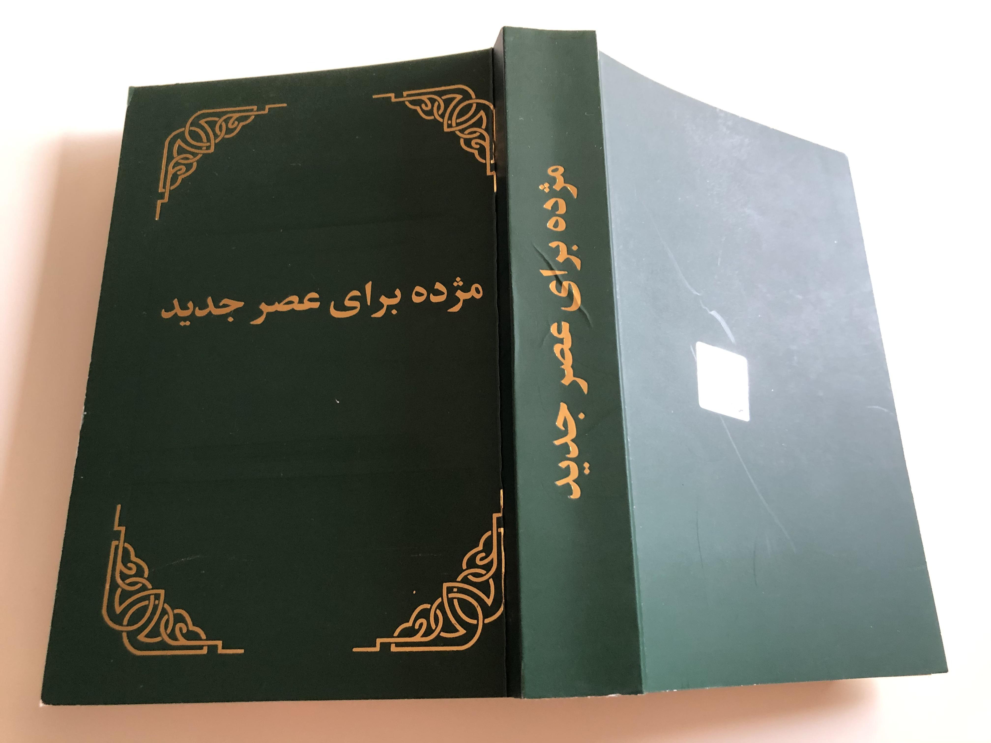 dari-new-testament-first-edition-kitabi-mukaddes-sirketi-ubs-2019-13-.jpg