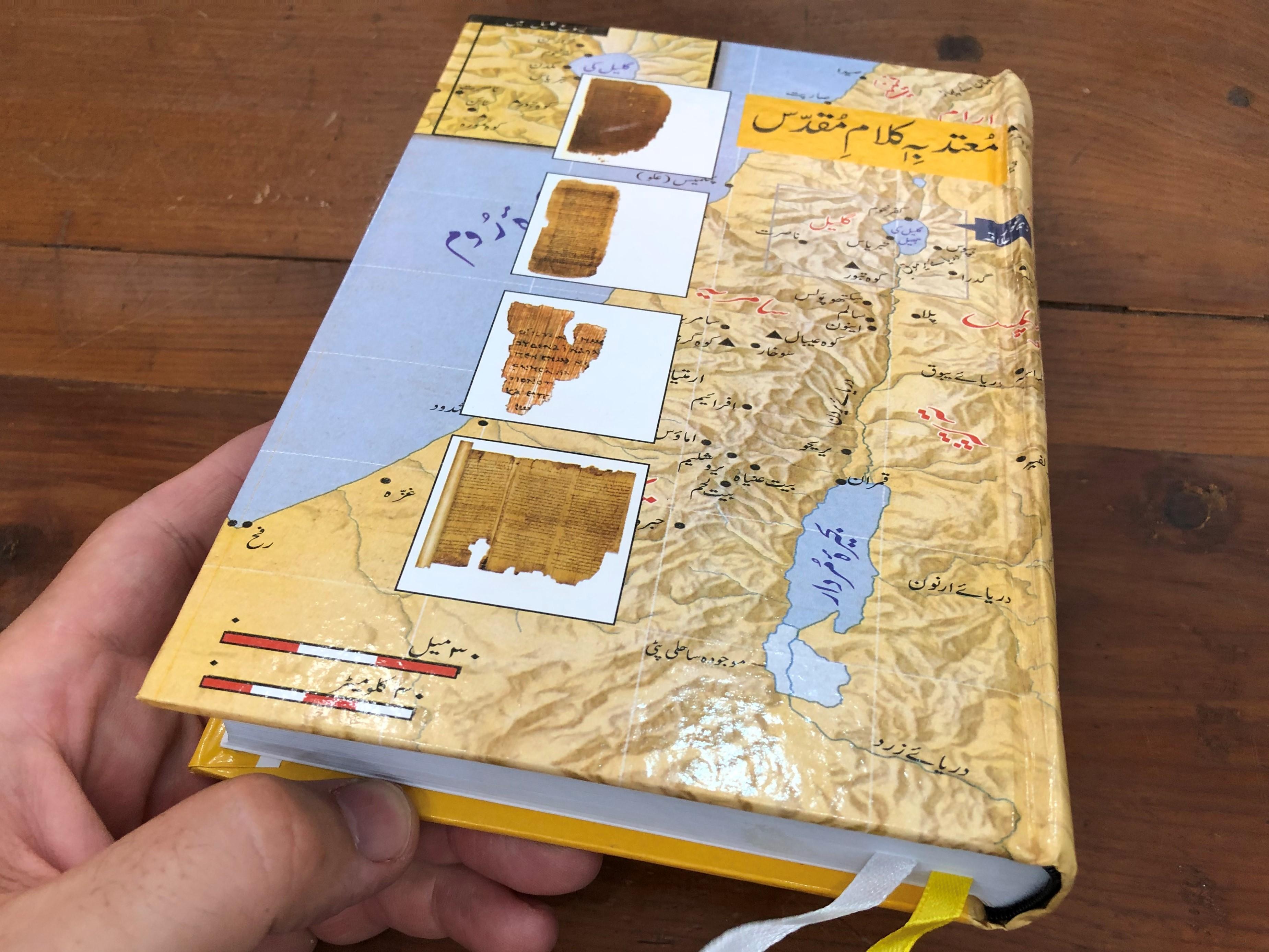 discover-the-bible-in-urdu-language-motdaba-kalam-e-muqadds-hardcover-2013-pakistan-bible-society-20-.jpg