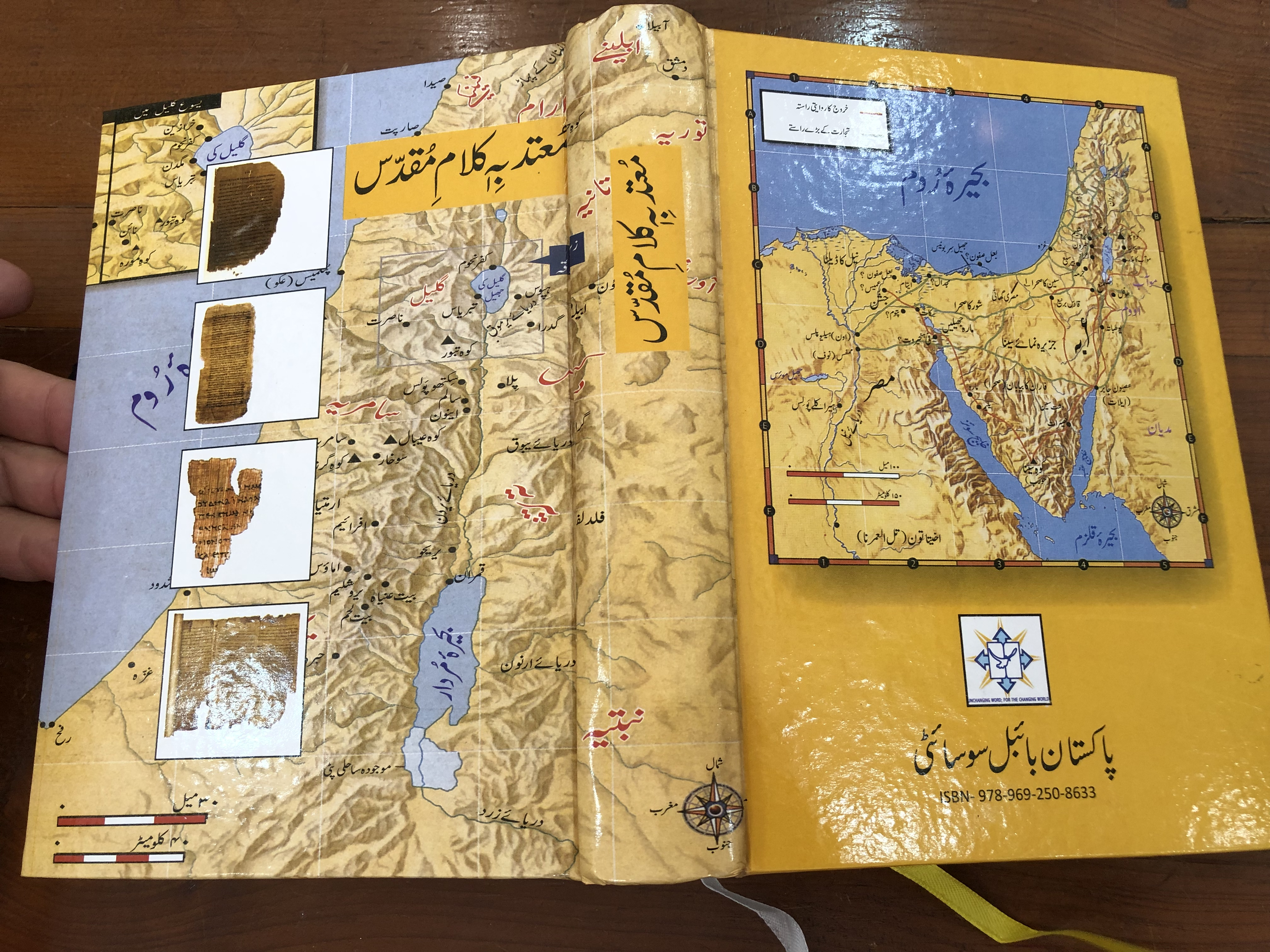 discover-the-bible-in-urdu-language-motdaba-kalam-e-muqadds-hardcover-2013-pakistan-bible-society-3-.jpg
