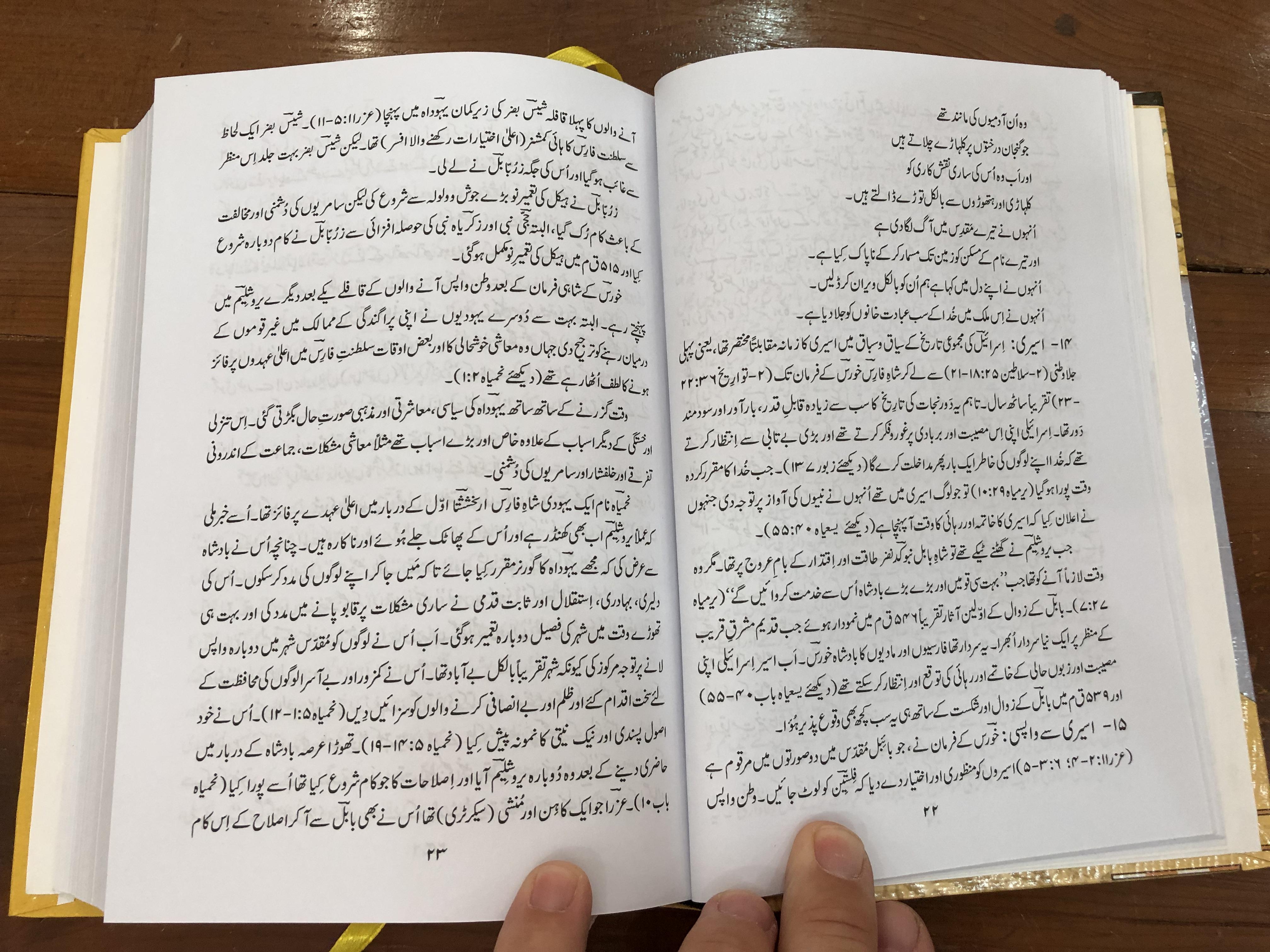 discover-the-bible-in-urdu-language-motdaba-kalam-e-muqadds-hardcover-2013-pakistan-bible-society-9-.jpg