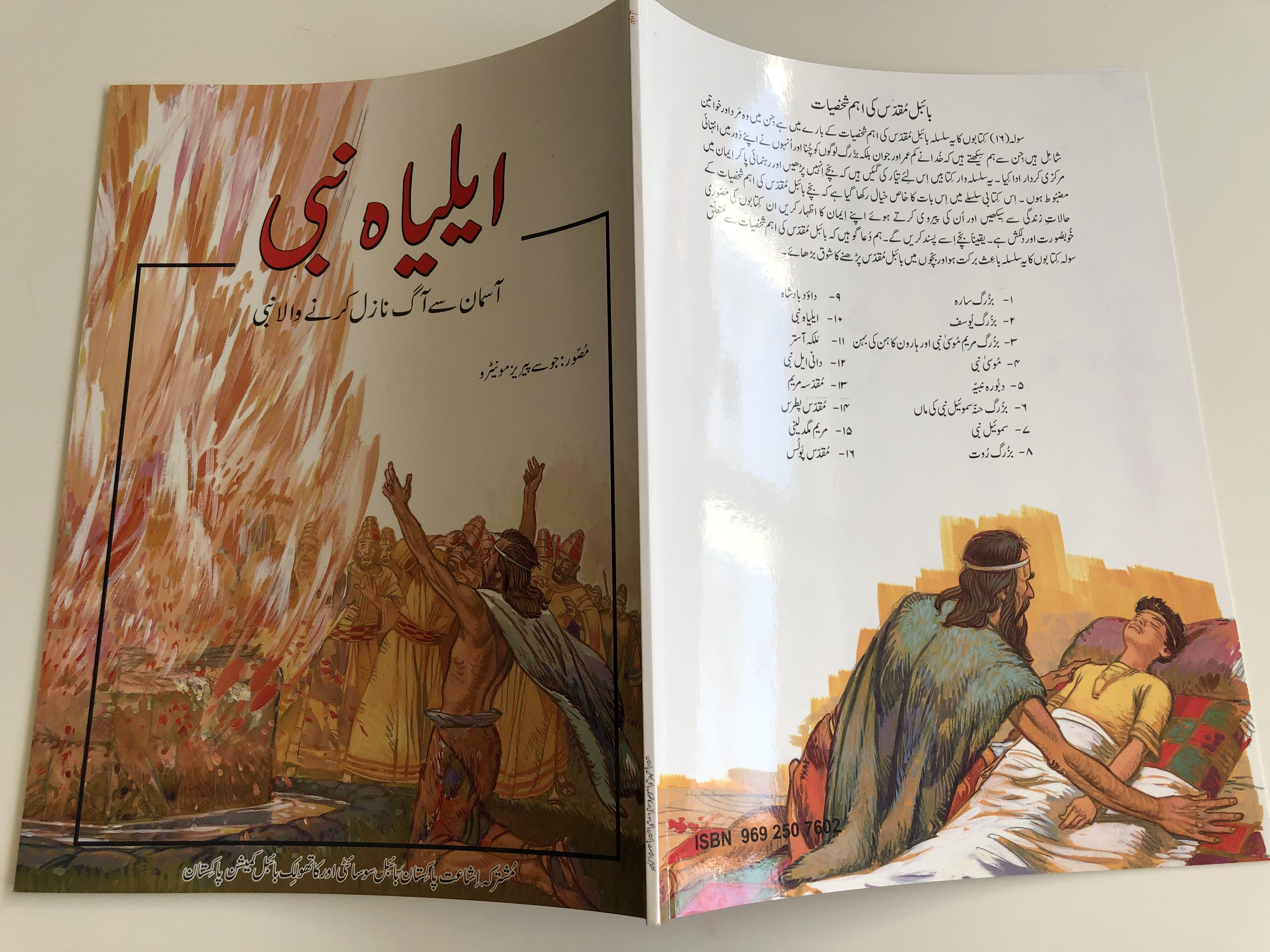 elijah-prophet-of-fire-urdu-language-children-s-illustrated-bible-story-book-12.jpg