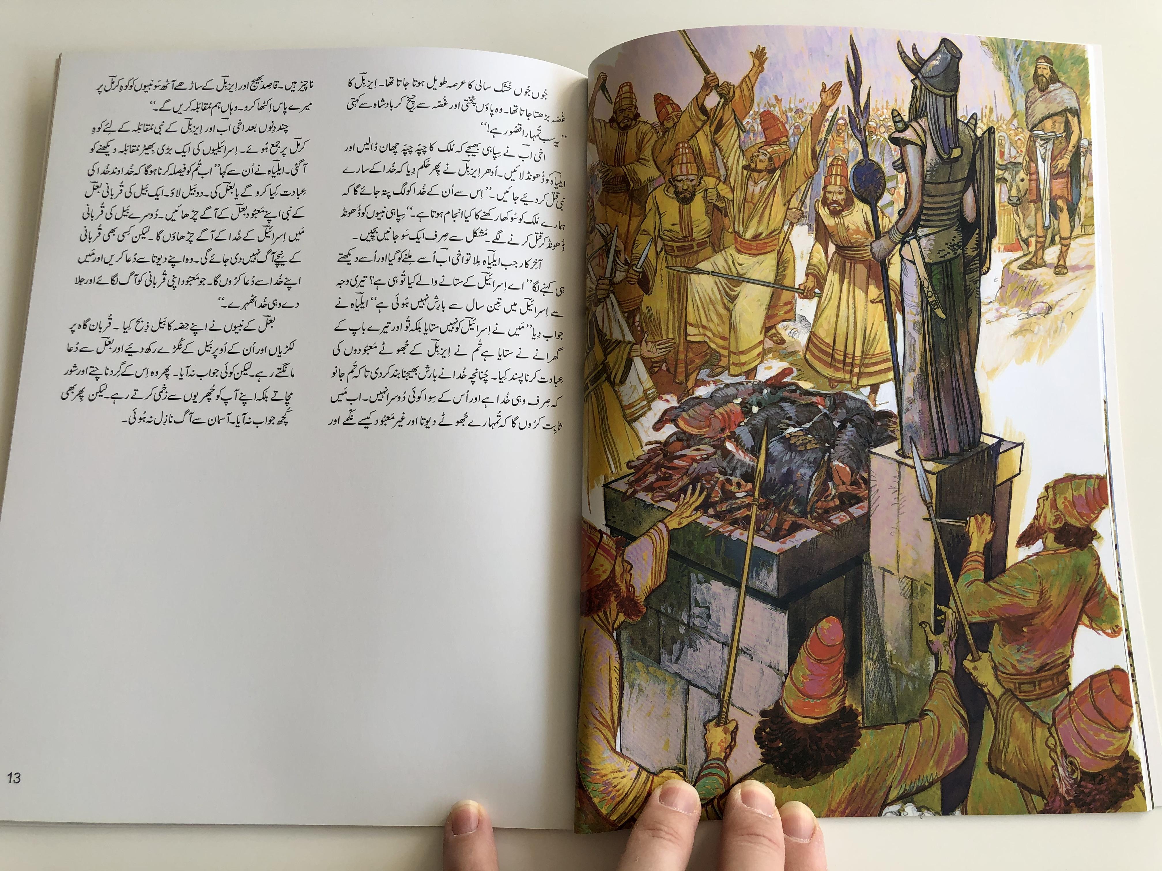 elijah-prophet-of-fire-urdu-language-children-s-illustrated-bible-story-book-4.jpg
