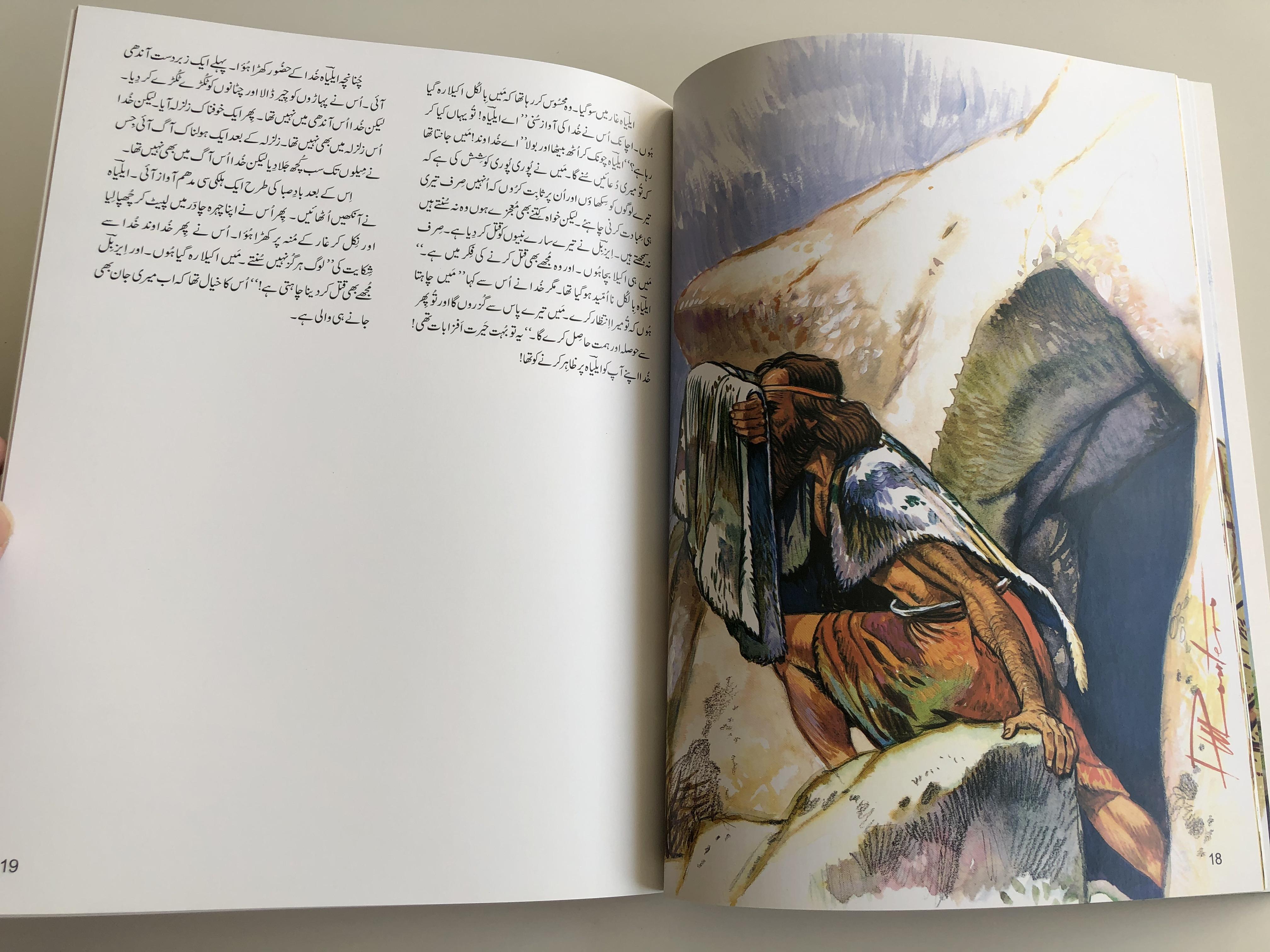 elijah-prophet-of-fire-urdu-language-children-s-illustrated-bible-story-book-6.jpg