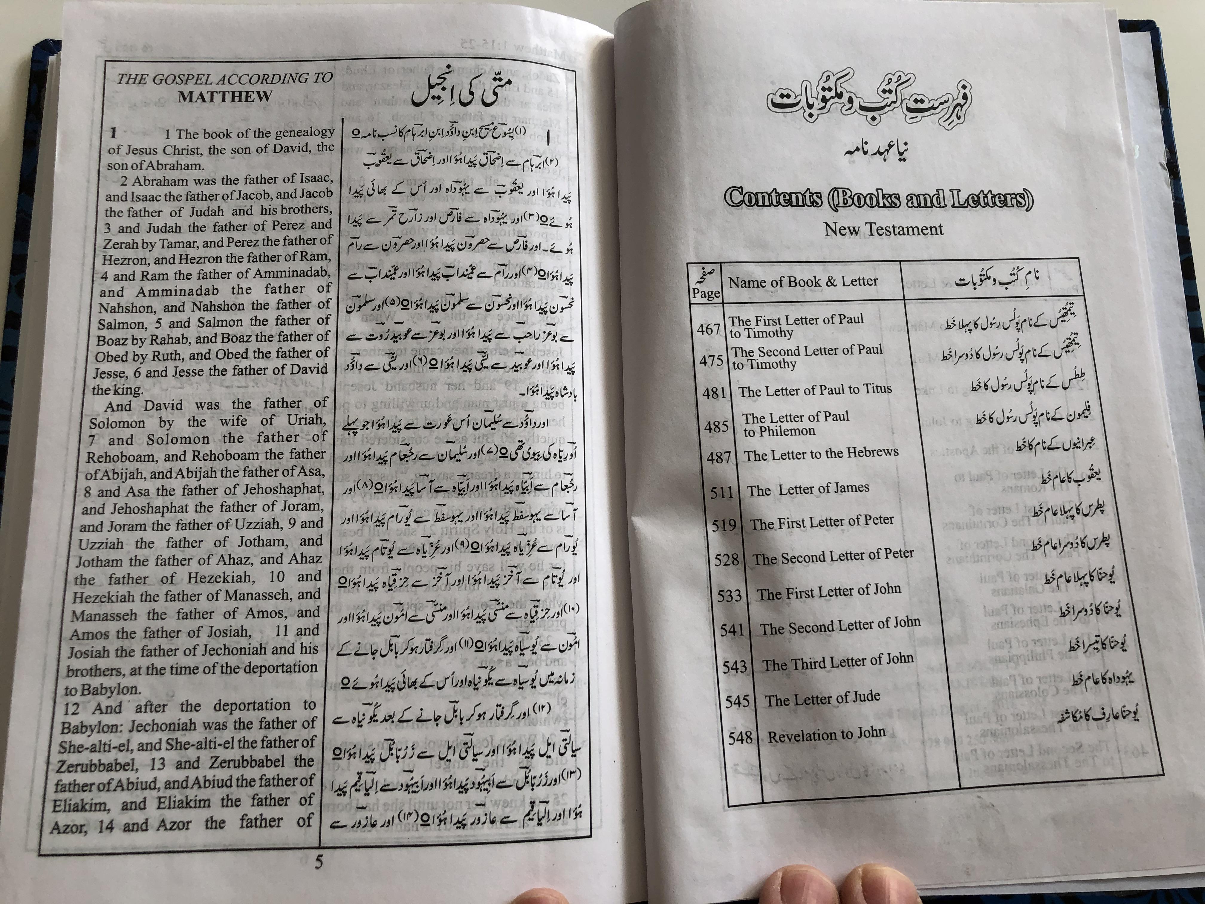 english-urdu-diaglot-bilingual-new-testament-6-.jpg
