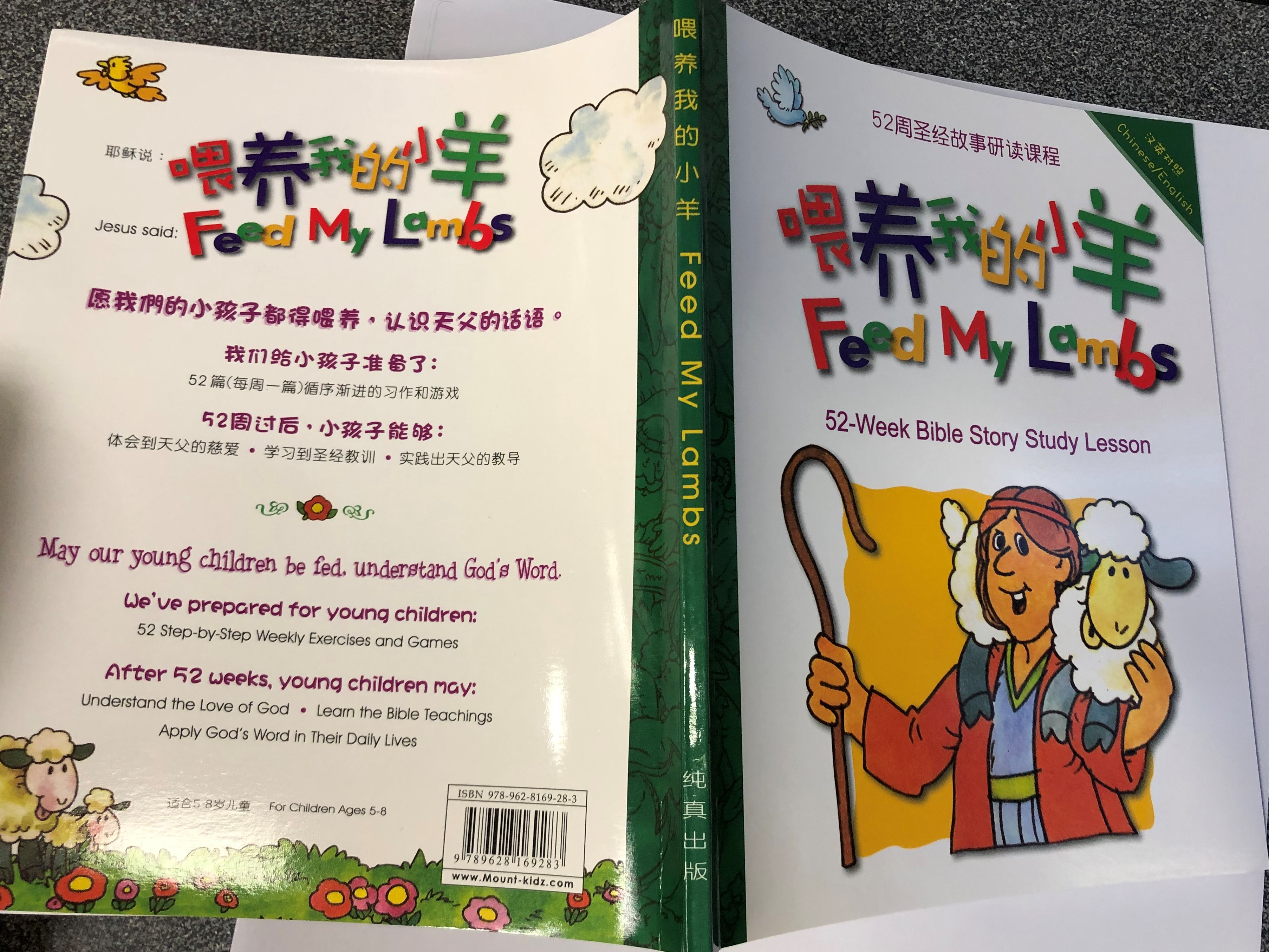 feed-my-lambs-52-week-study-lesson-for-children-chinese-english-15-.jpg