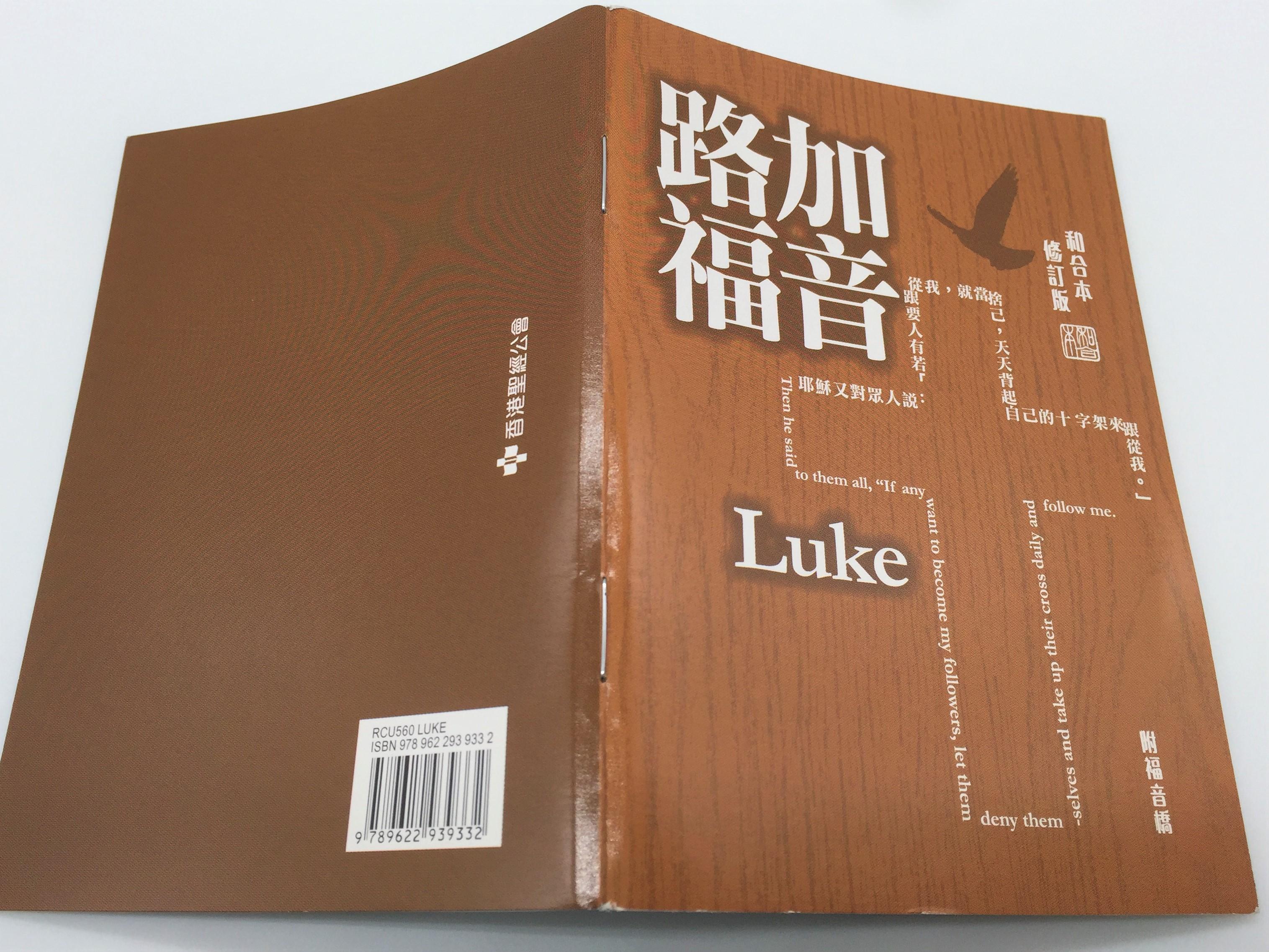 gospel-of-luke-10-.jpg