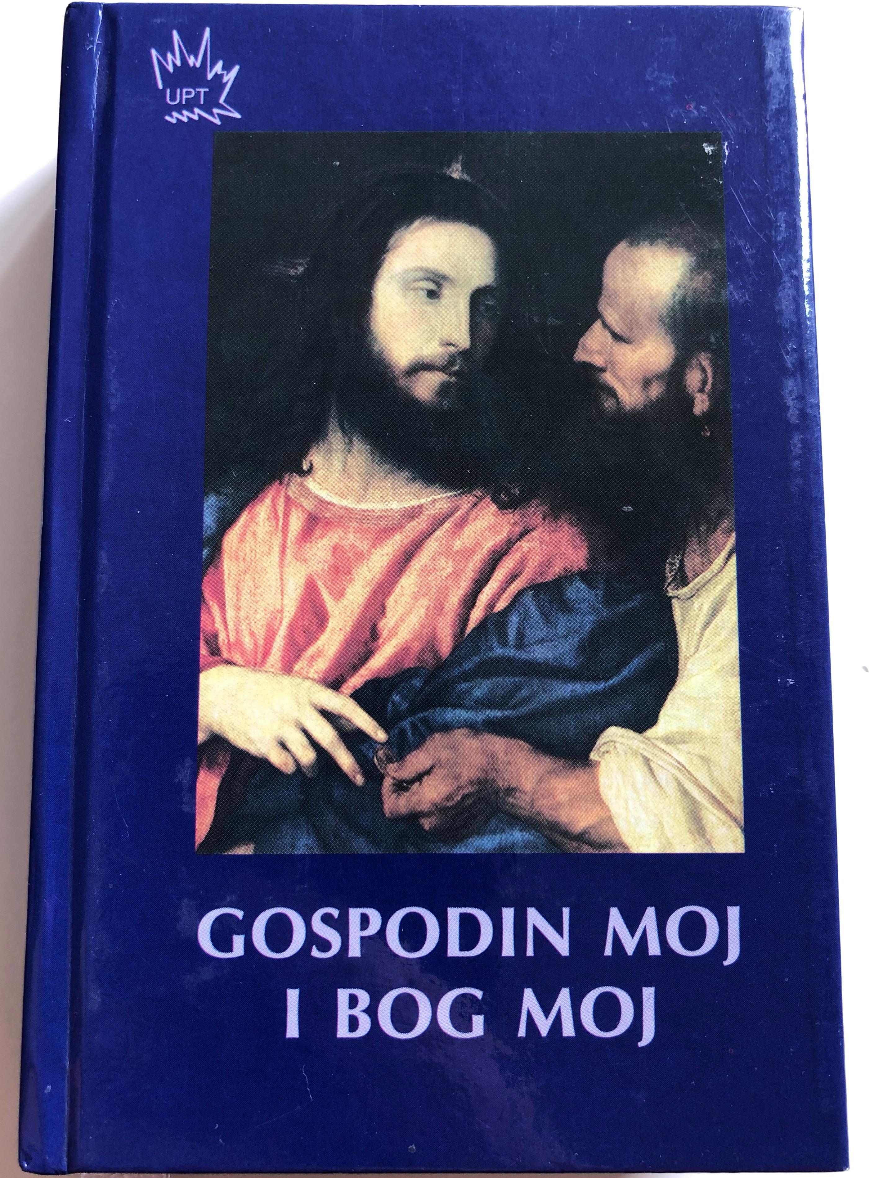 gospodin-moj-i-bog-moj-by-ivan-zirdum-my-lord-and-my-god-1.jpg
