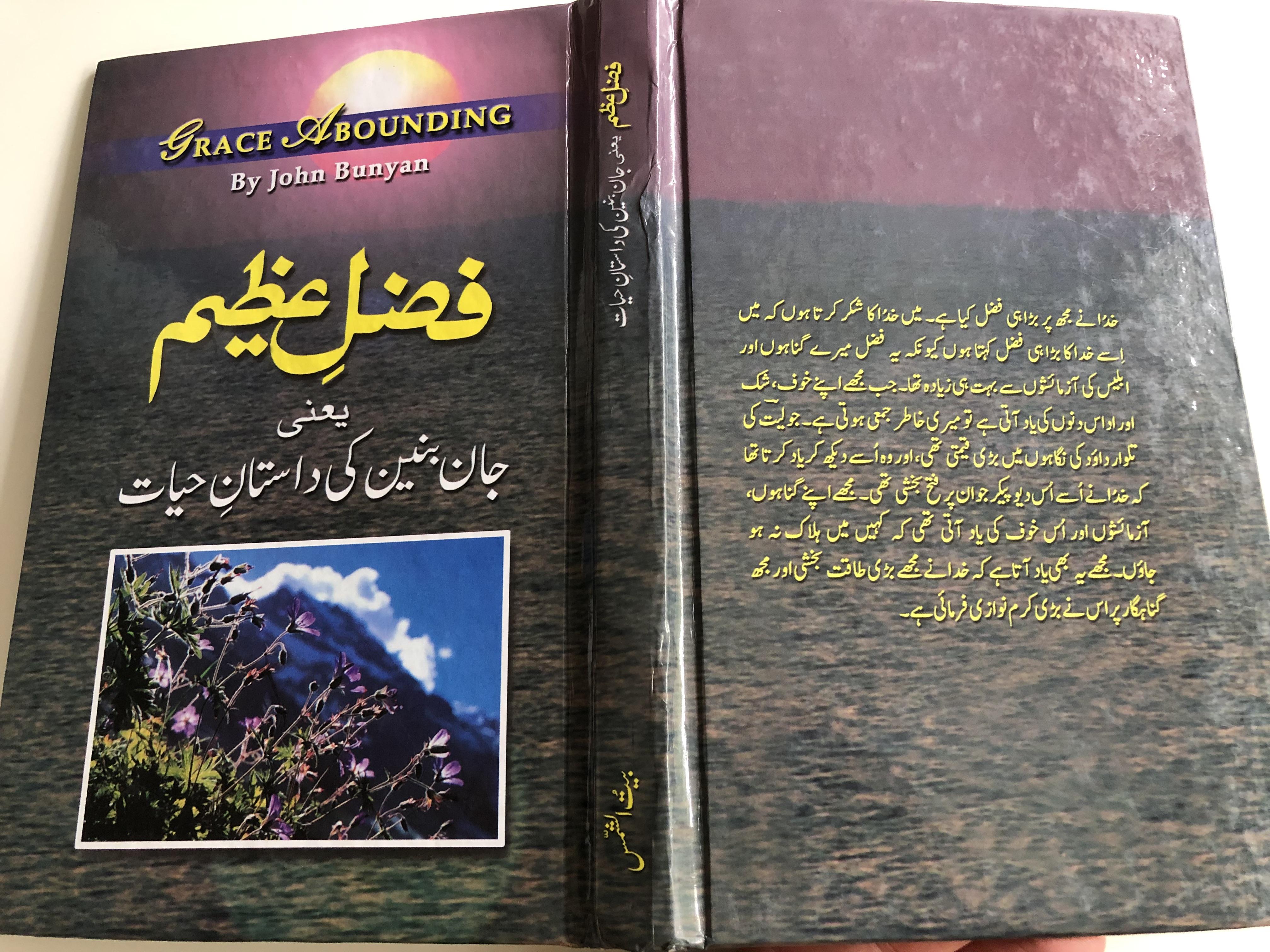 grace-abounding-by-john-bunyan-in-urdu-language-hardcover-grace-abounding-to-the-chief-of-sinners-spiritual-autobiography-of-bunyan-11-.jpg