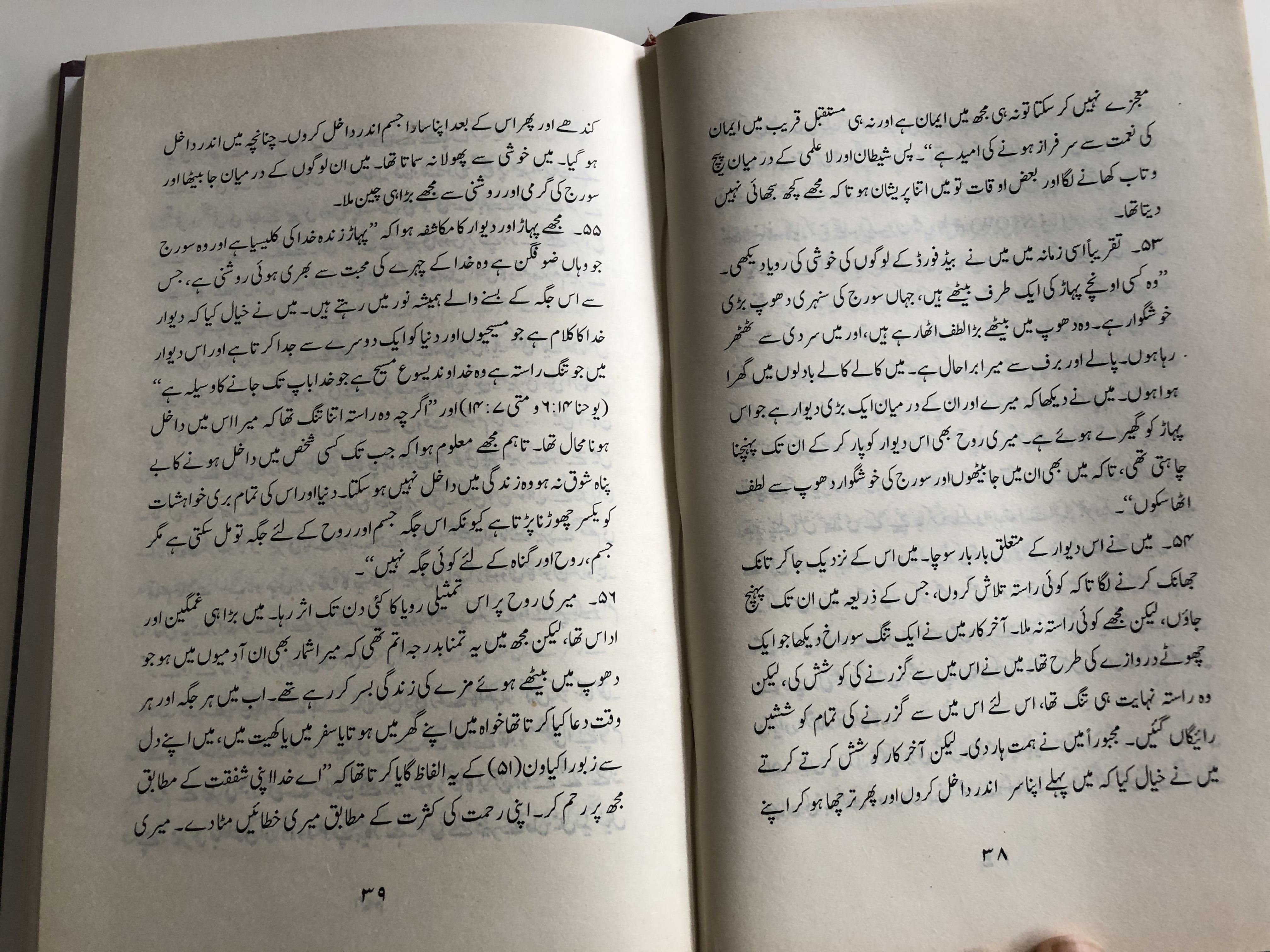 grace-abounding-by-john-bunyan-in-urdu-language-hardcover-grace-abounding-to-the-chief-of-sinners-spiritual-autobiography-of-bunyan-7-.jpg