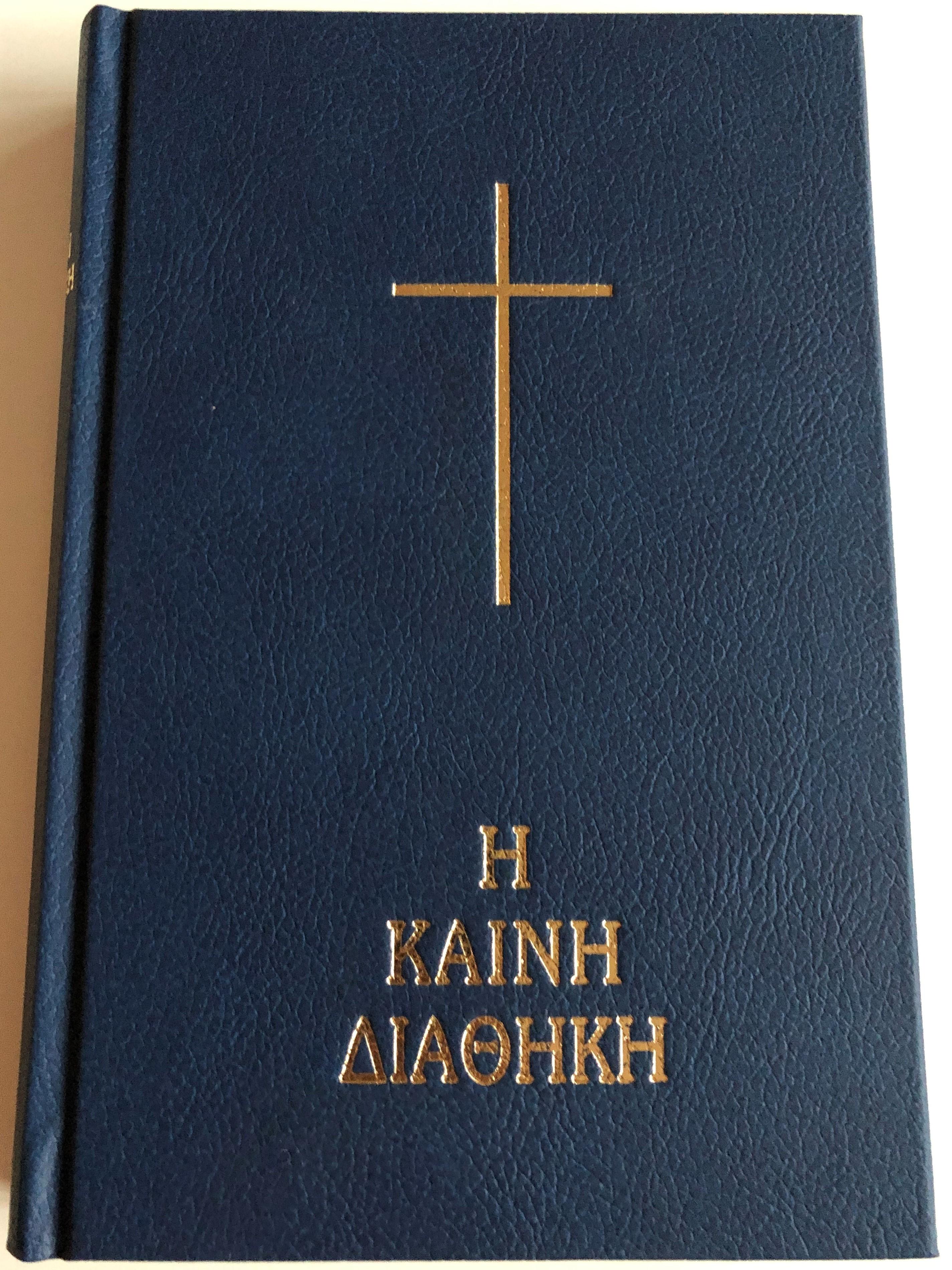 greek-modern-new-testament-greek-bible-society-2009-1.jpg