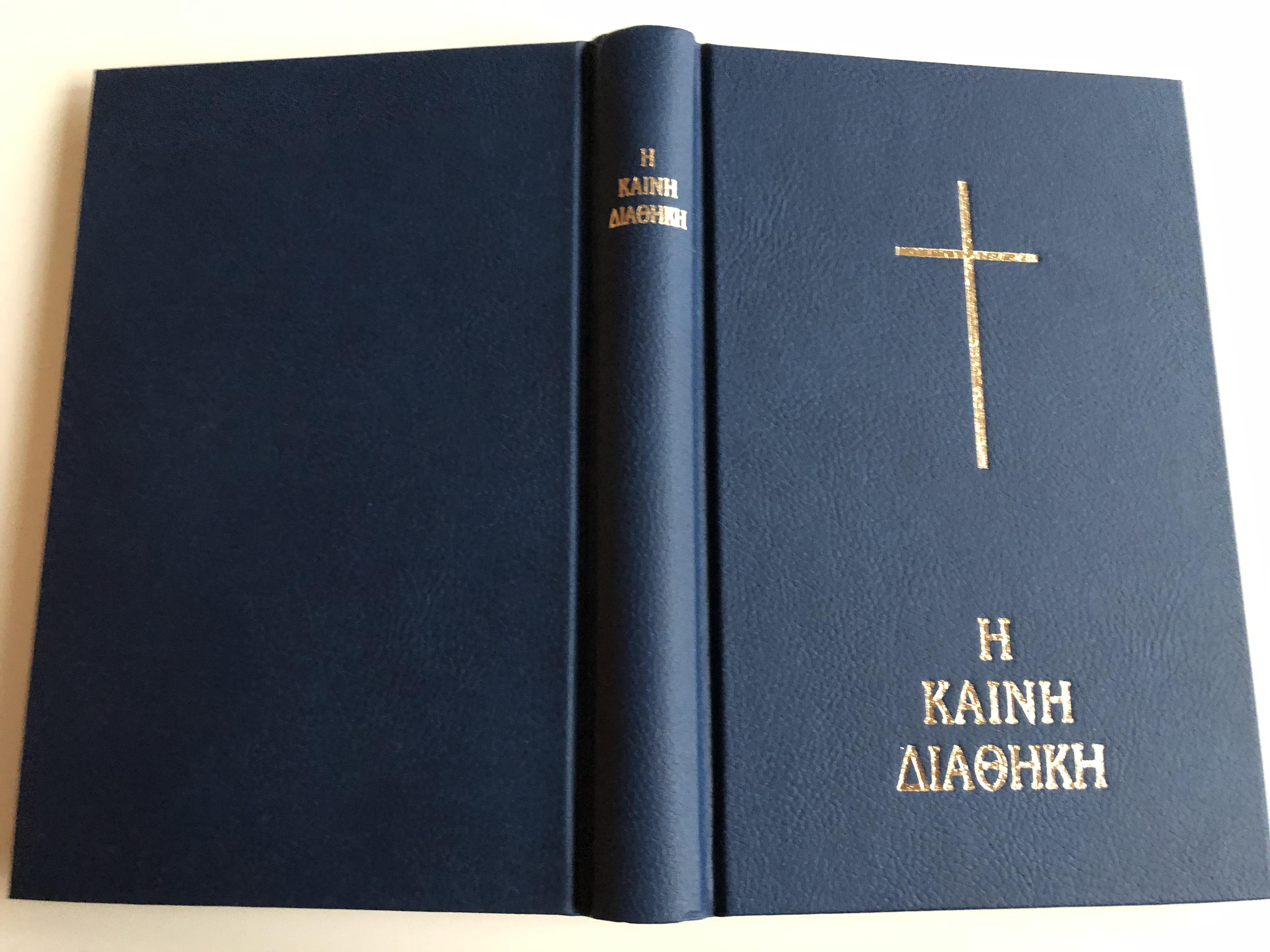 greek-modern-new-testament-greek-bible-society-2009-3.jpg