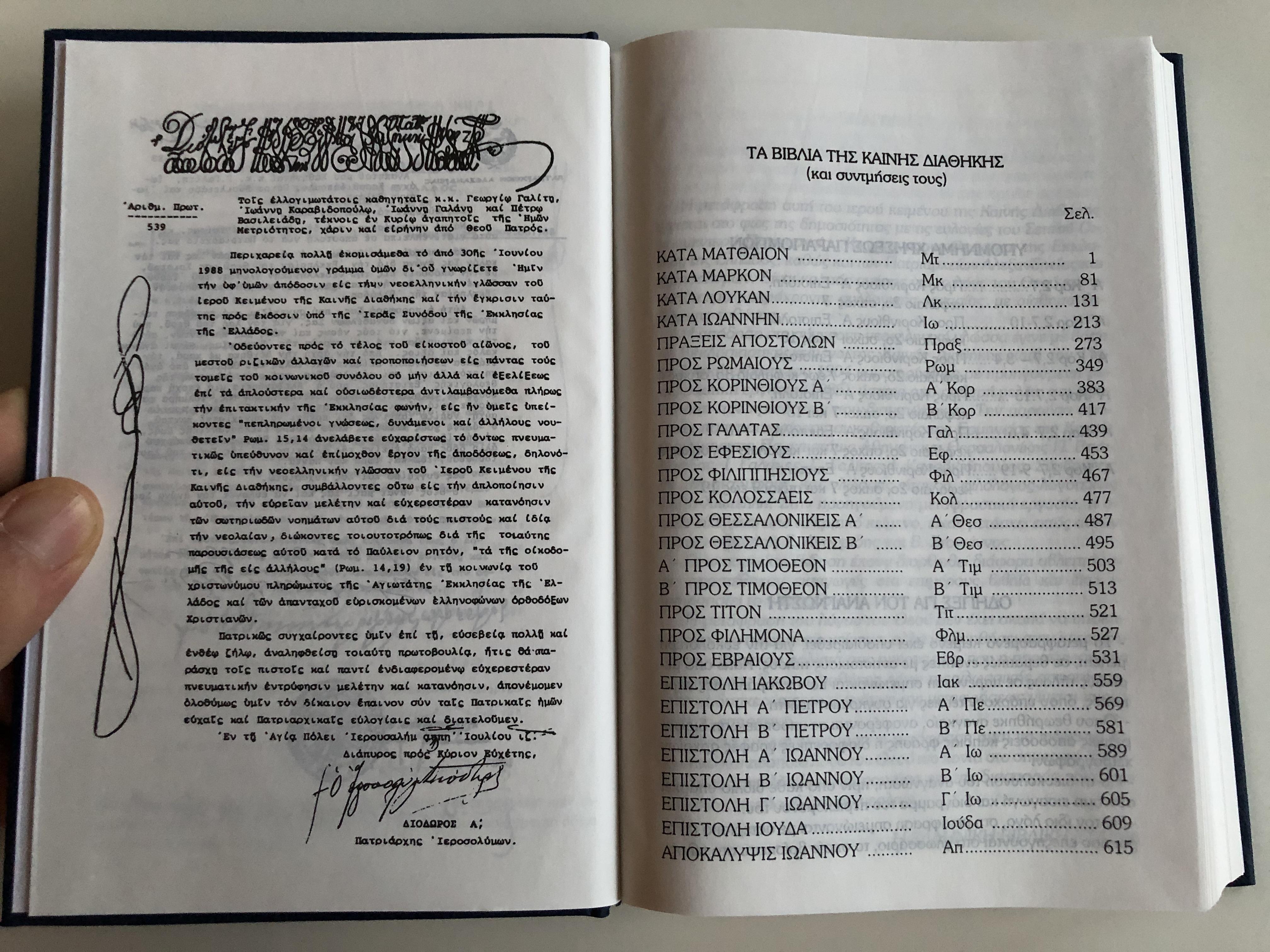 greek-modern-new-testament-greek-bible-society-2009-6.jpg