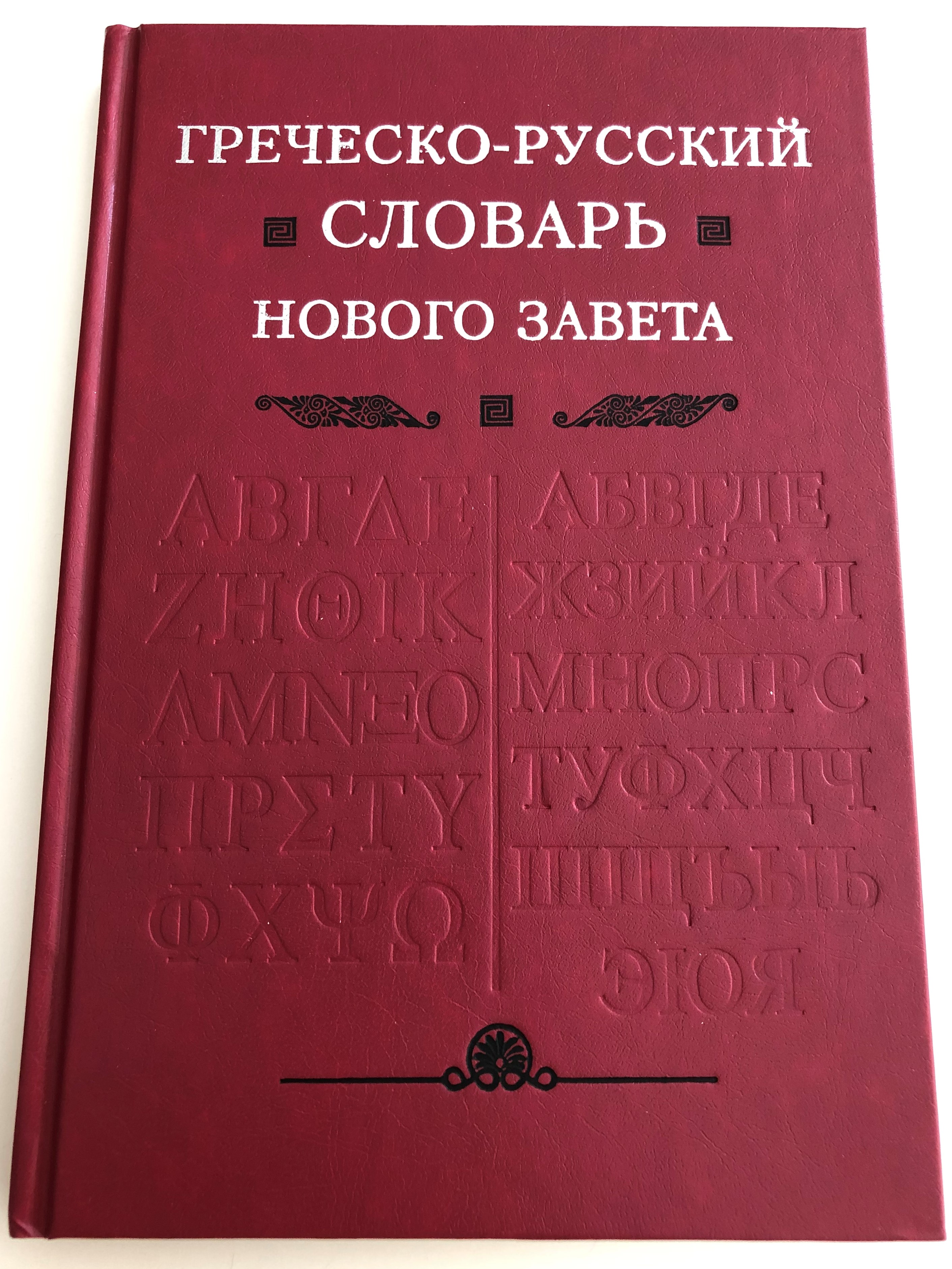 greek-russian-dictionary-of-the-new-testament-russian-translation-of-a-concise-greek-english-dictionary-of-the-new-testament-by-barkley-m.-newman-hardcover-200-russian-bible-society-1-.jpg