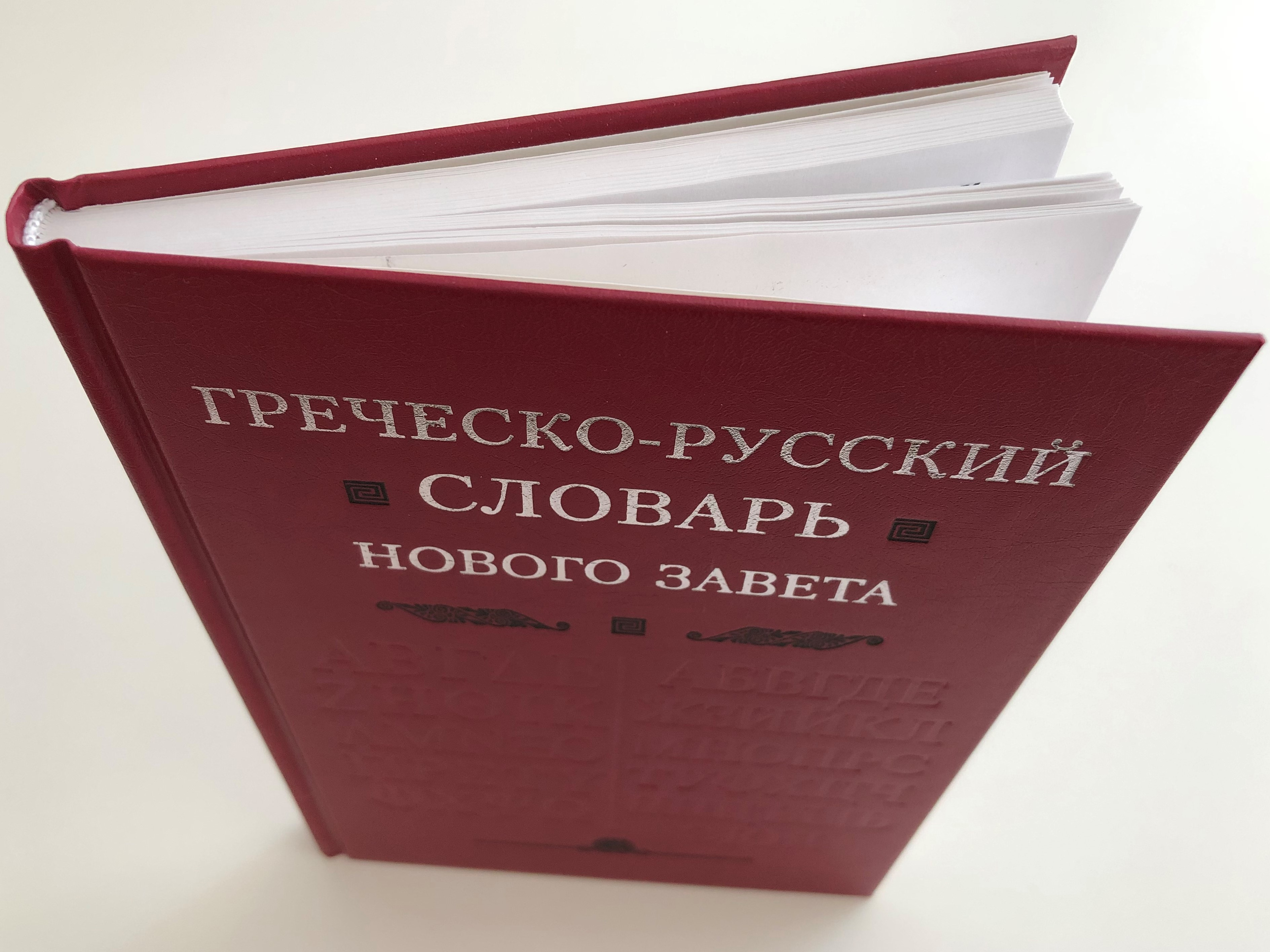 greek-russian-dictionary-of-the-new-testament-russian-translation-of-a-concise-greek-english-dictionary-of-the-new-testament-by-barkley-m.-newman-hardcover-200-russian-bible-society-4325424-.jpg