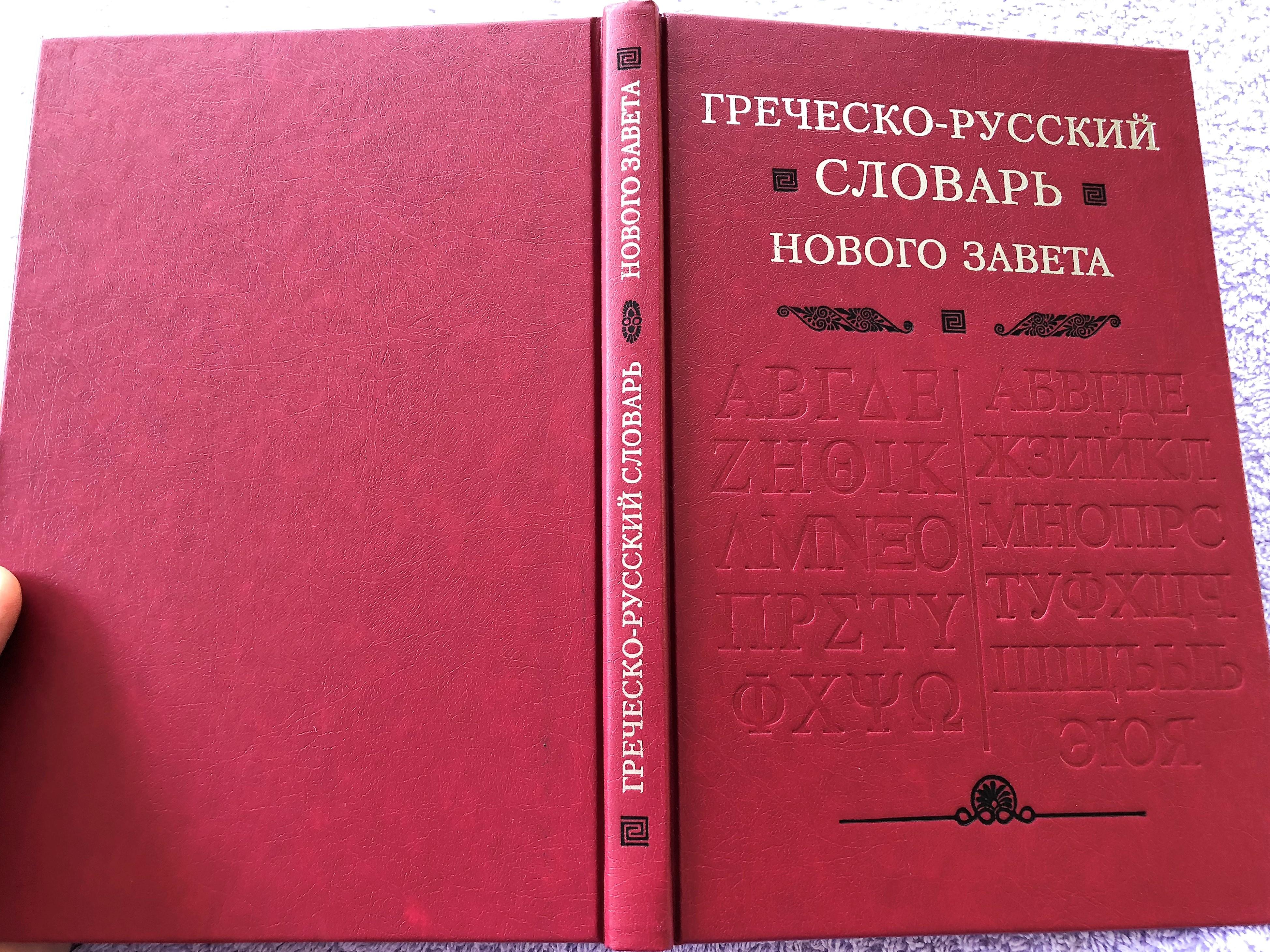 greek-russian-new-testament-dictionary-13-.jpg