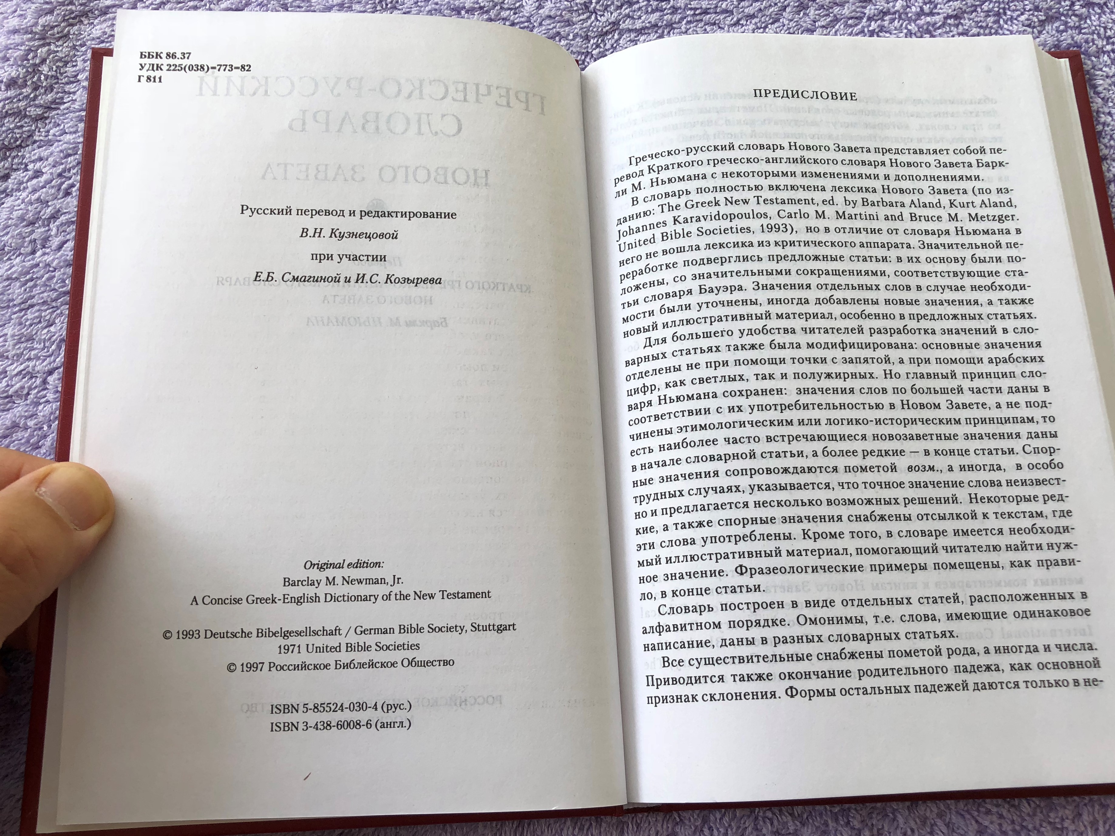 greek-russian-new-testament-dictionary-5-.jpg