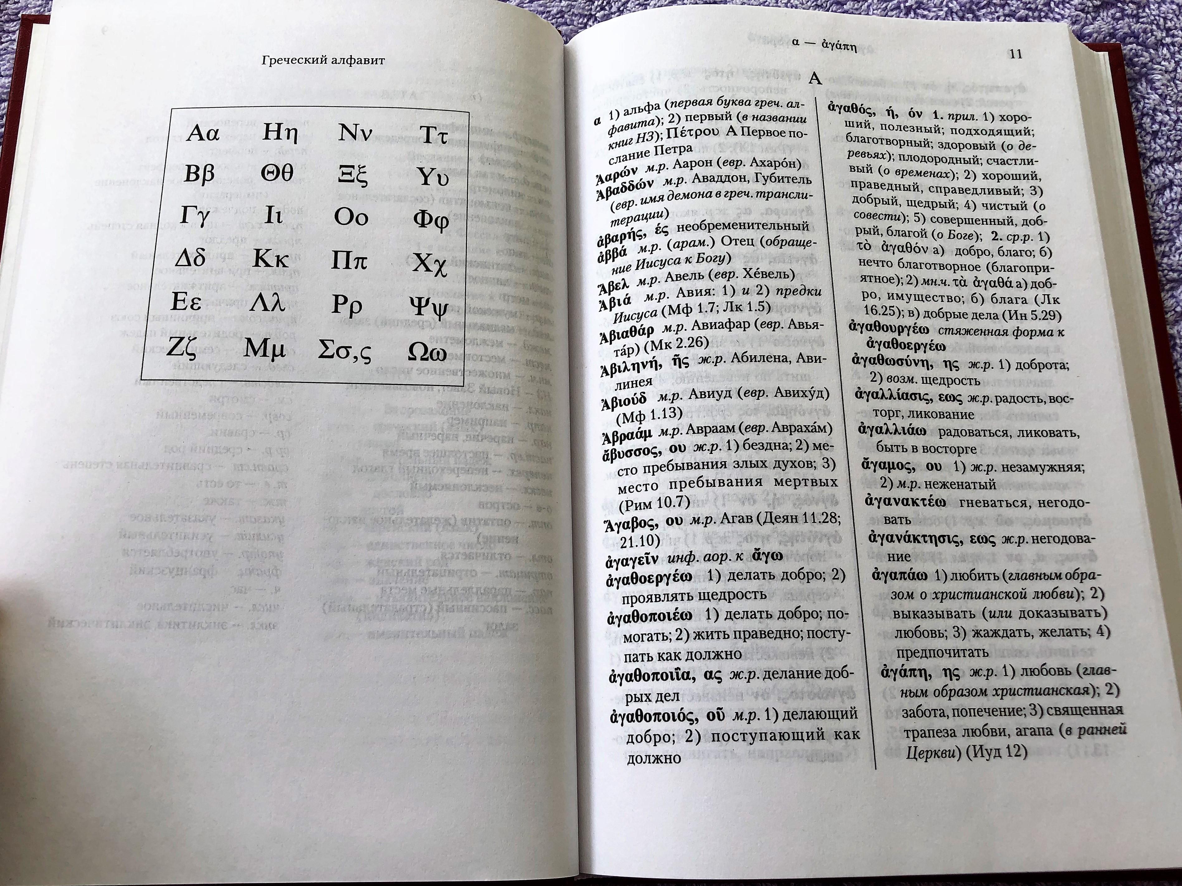 greek-russian-new-testament-dictionary-7-.jpg