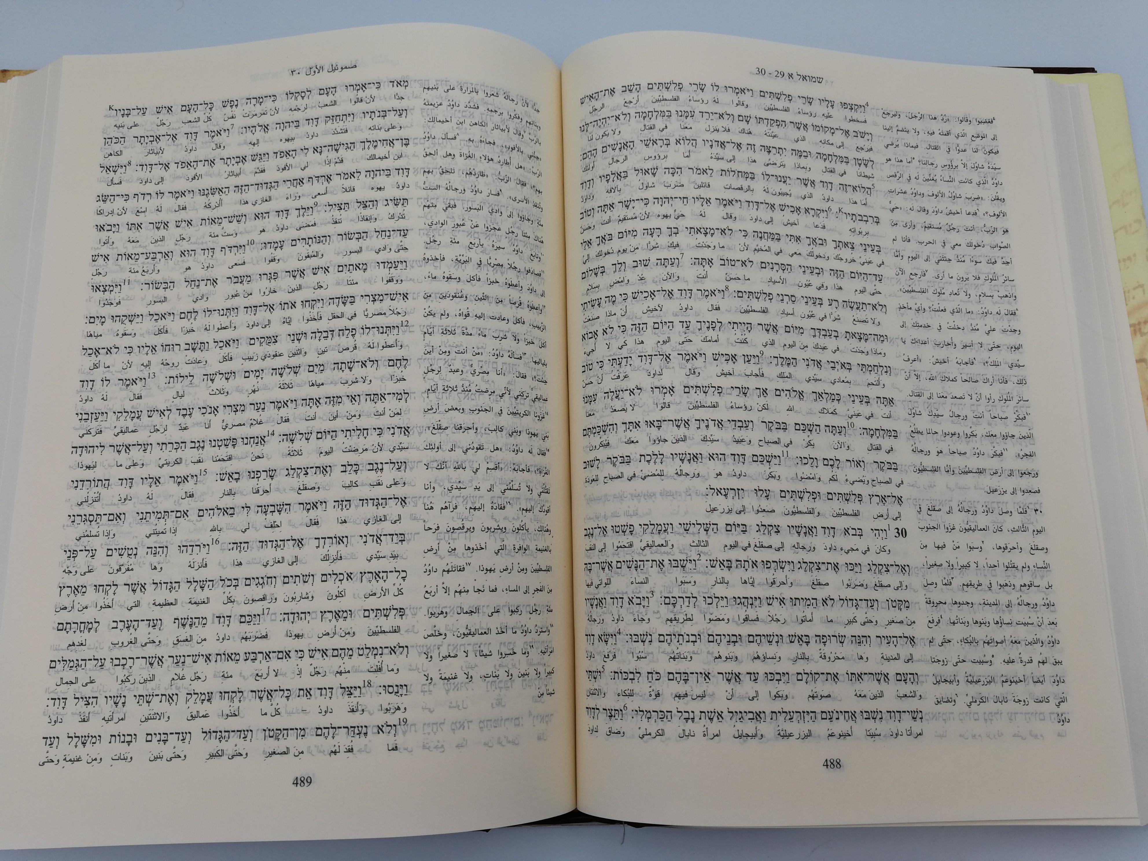 hebrew-old-testament-interlinear-hebrew-arabic-old-testament-ancien-testament-hebreu-interlineaire-hebreu-arabe-paul-feghali-antoine-aoukar-universite-ant-7-.jpg
