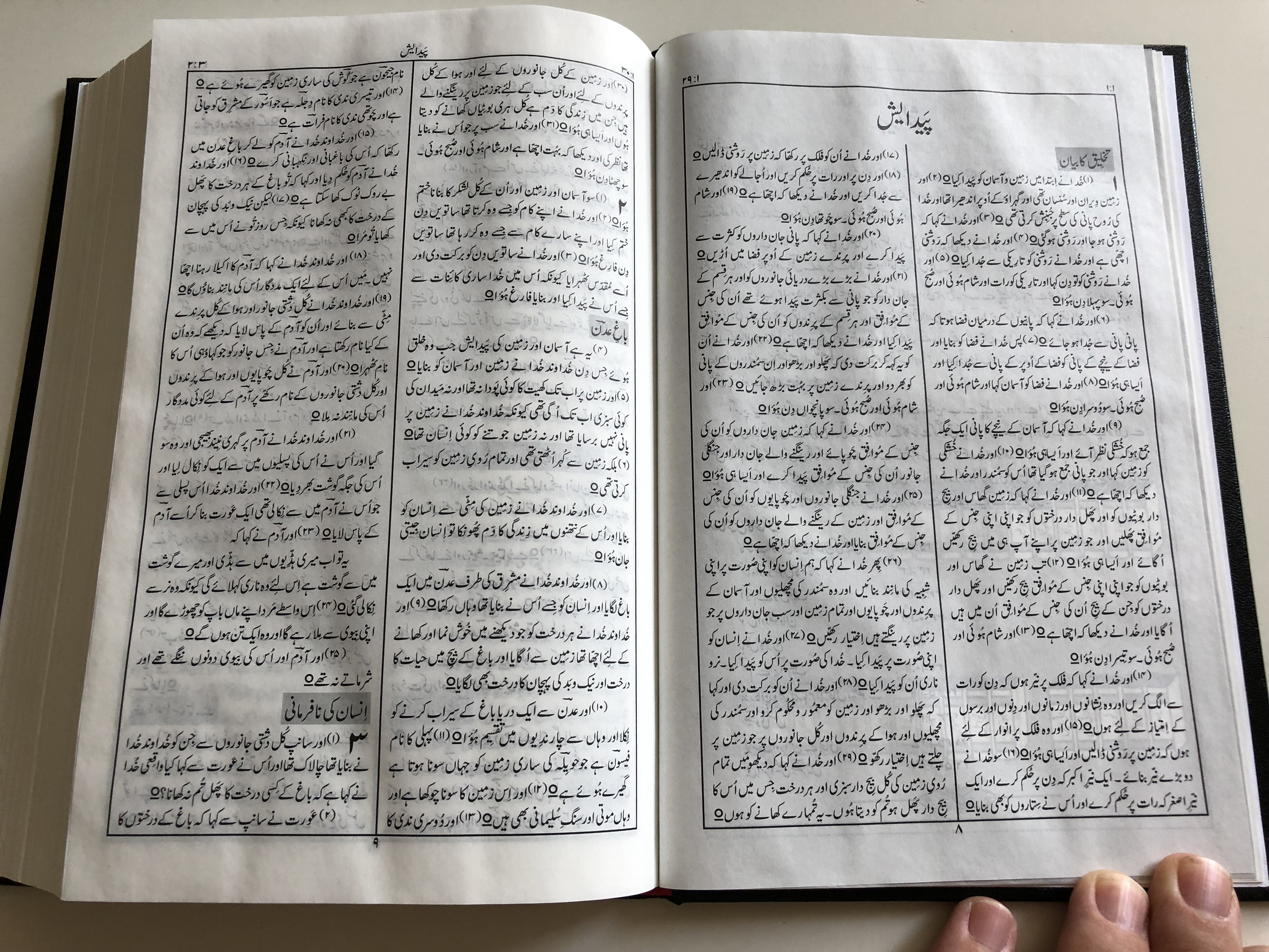holy-bible-in-urdu-language-revised-version-pakistan-bible-society-2019-hardcover-black-10-.jpg