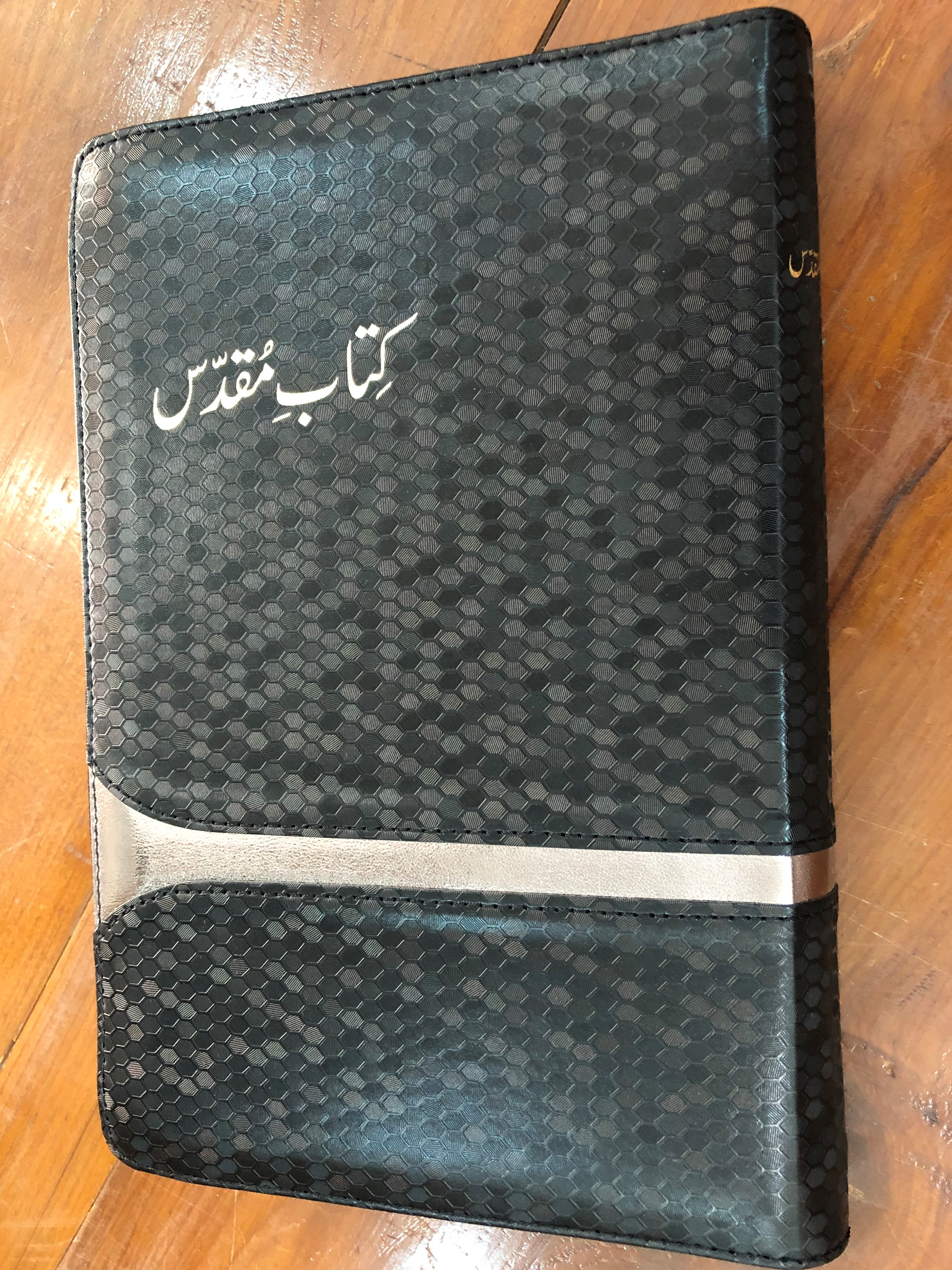holy-bible-in-urdu-vinyl-pvc-bound-black-with-zipper-golden-edges-and-thumb-index-revised-version-pakistan-bible-society-2017-93p-series-1-.jpg