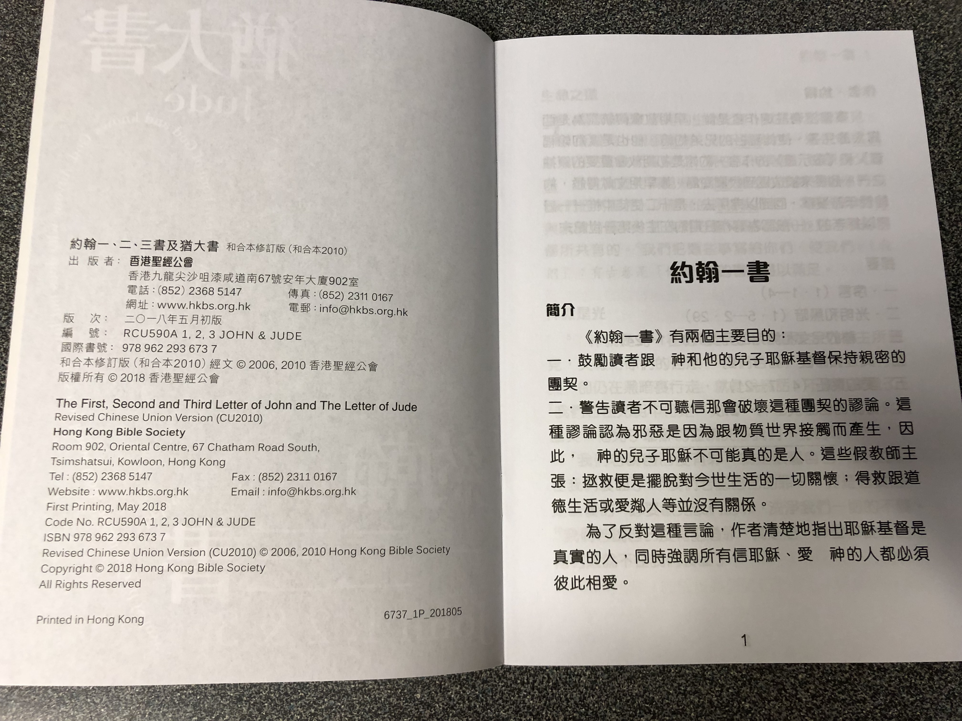 john-1-2-3-with-jude-in-chinese-language-super-large-print-edition-2-.jpg