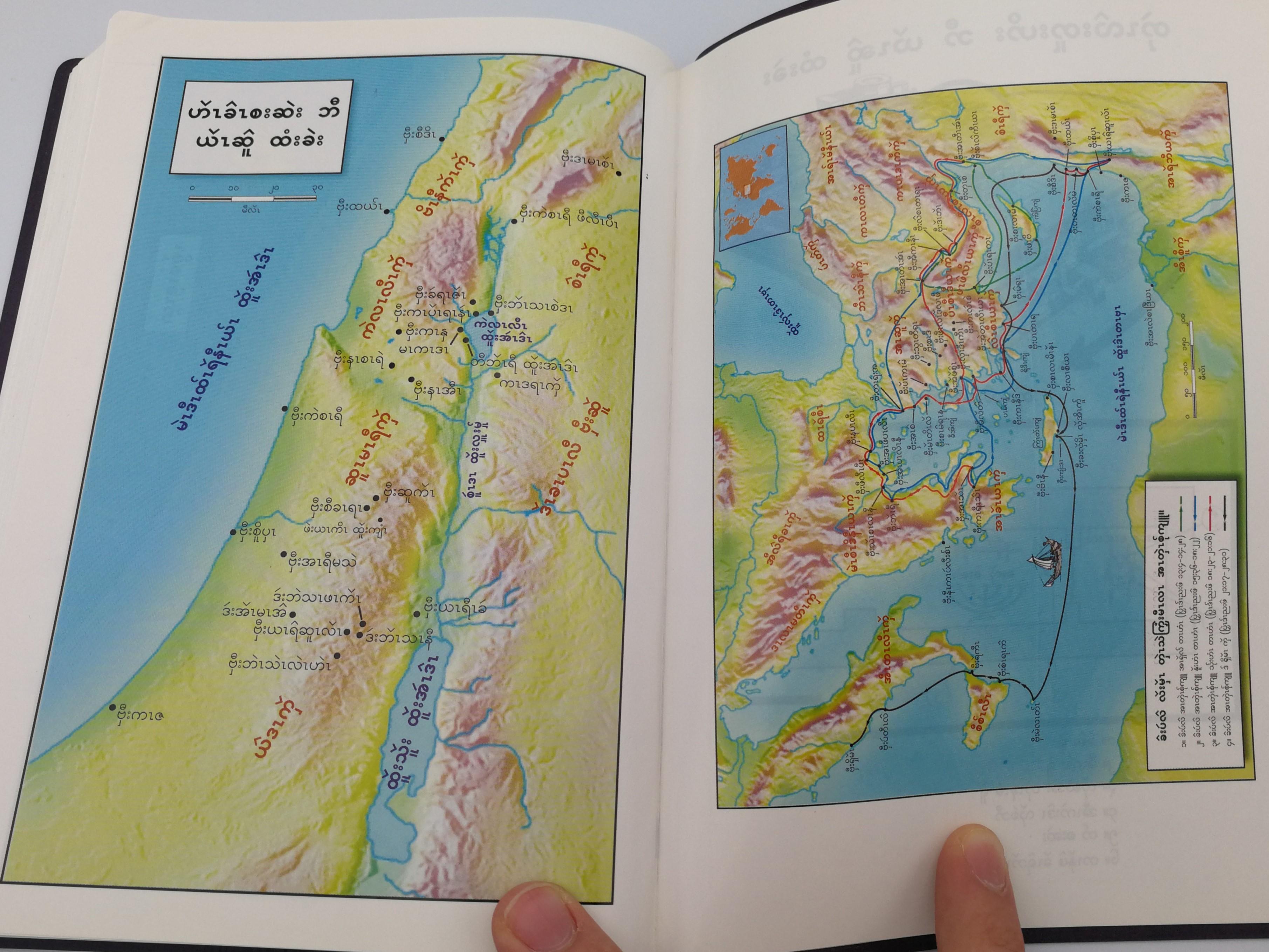 kayah-language-new-testament-14.jpg