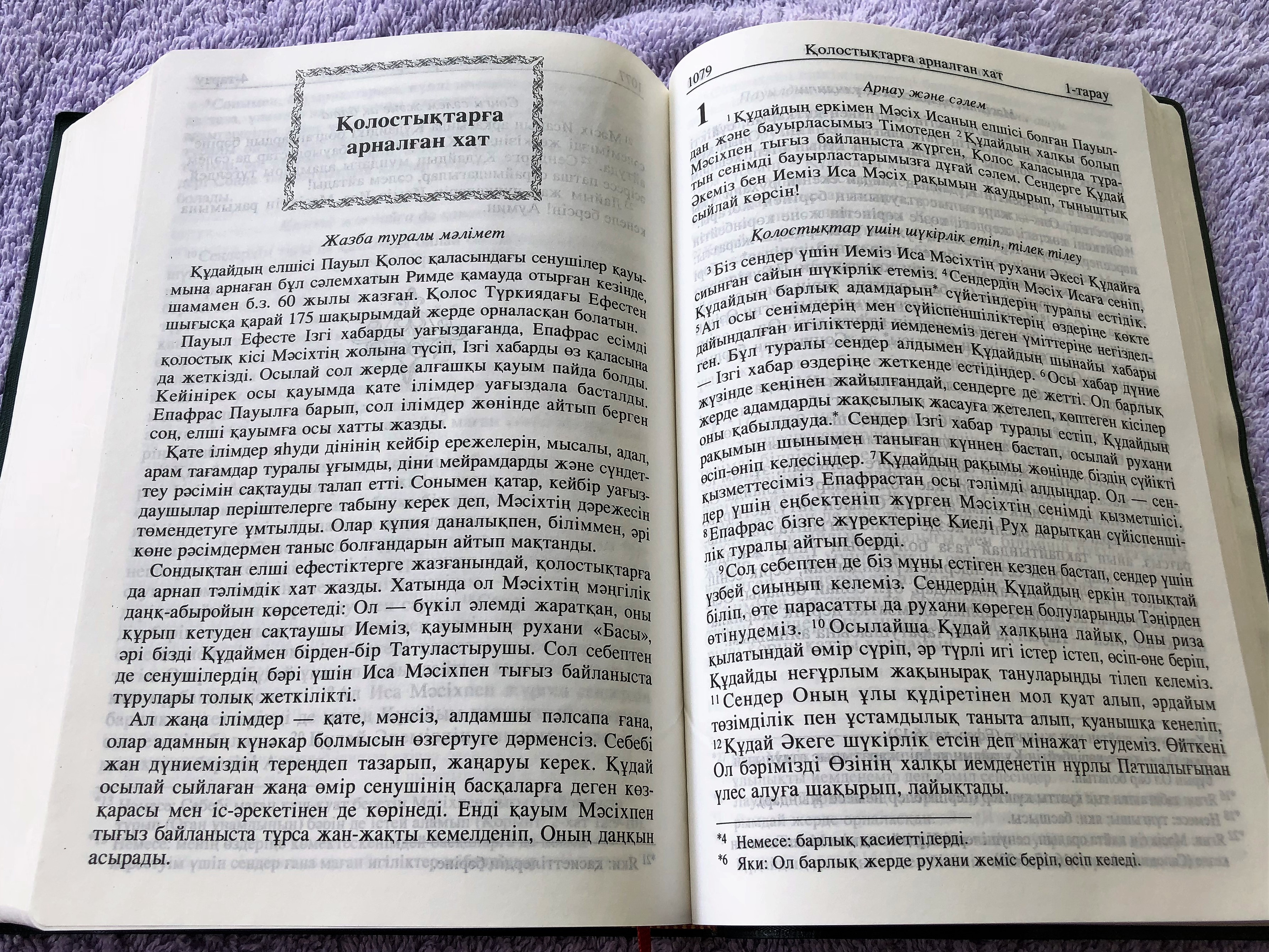 kazakh-bible-qazaq-natively-qazaq-tili-12-.jpg