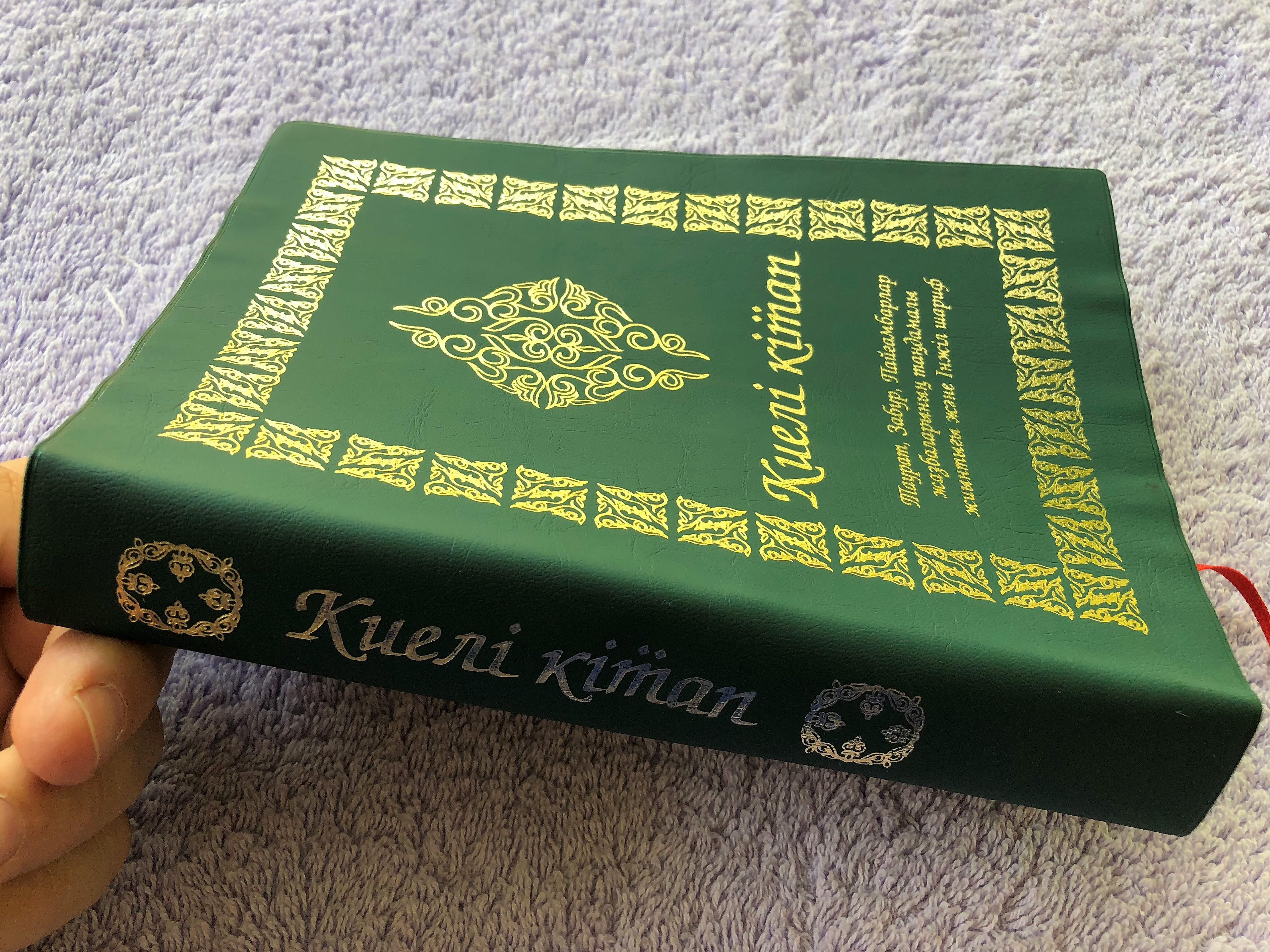kazakh-bible-qazaq-natively-qazaq-tili-2-.jpg