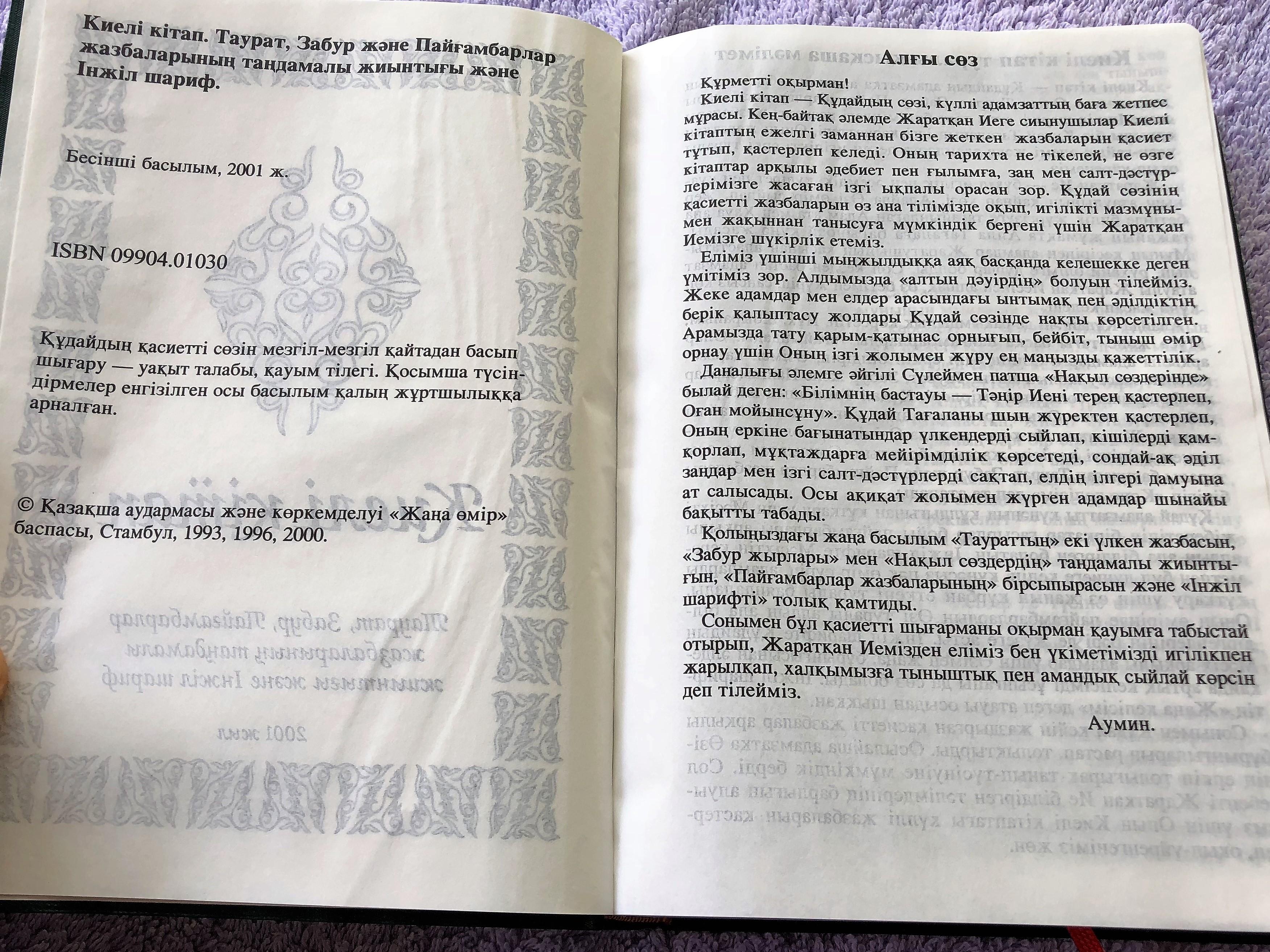 kazakh-bible-qazaq-natively-qazaq-tili-5-.jpg