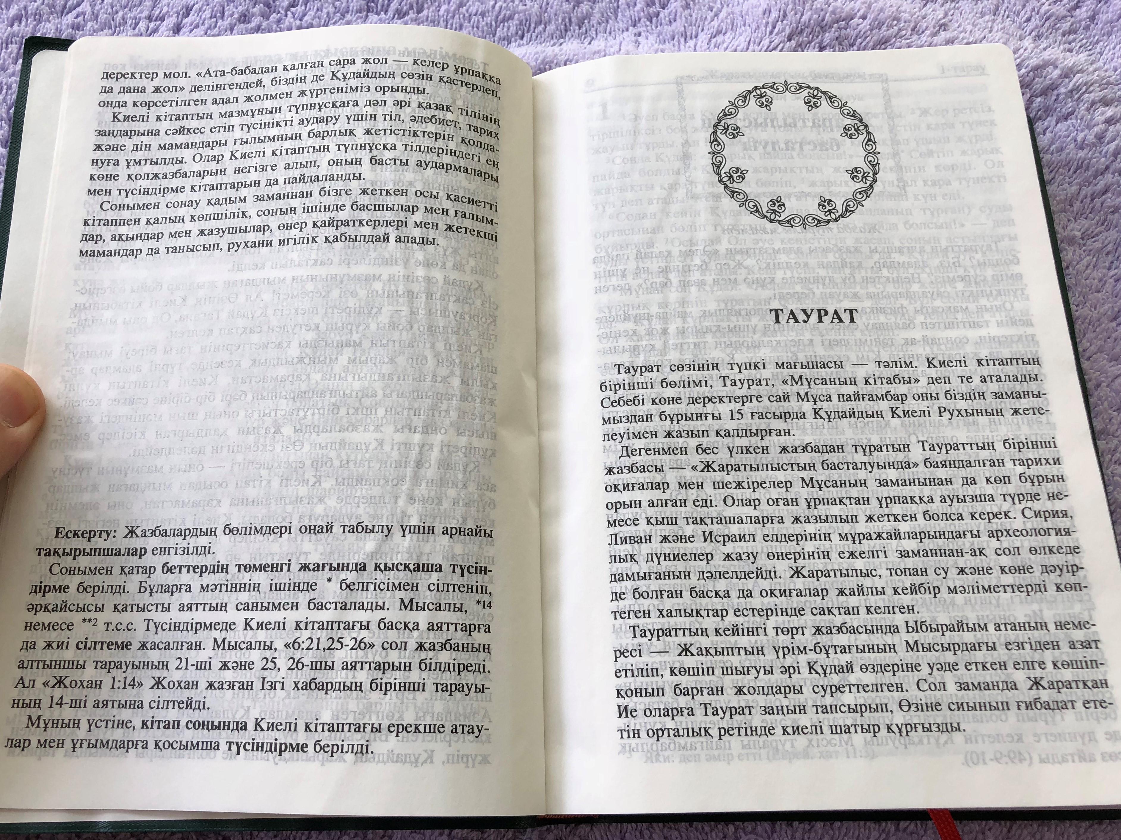 kazakh-bible-qazaq-natively-qazaq-tili-6-.jpg