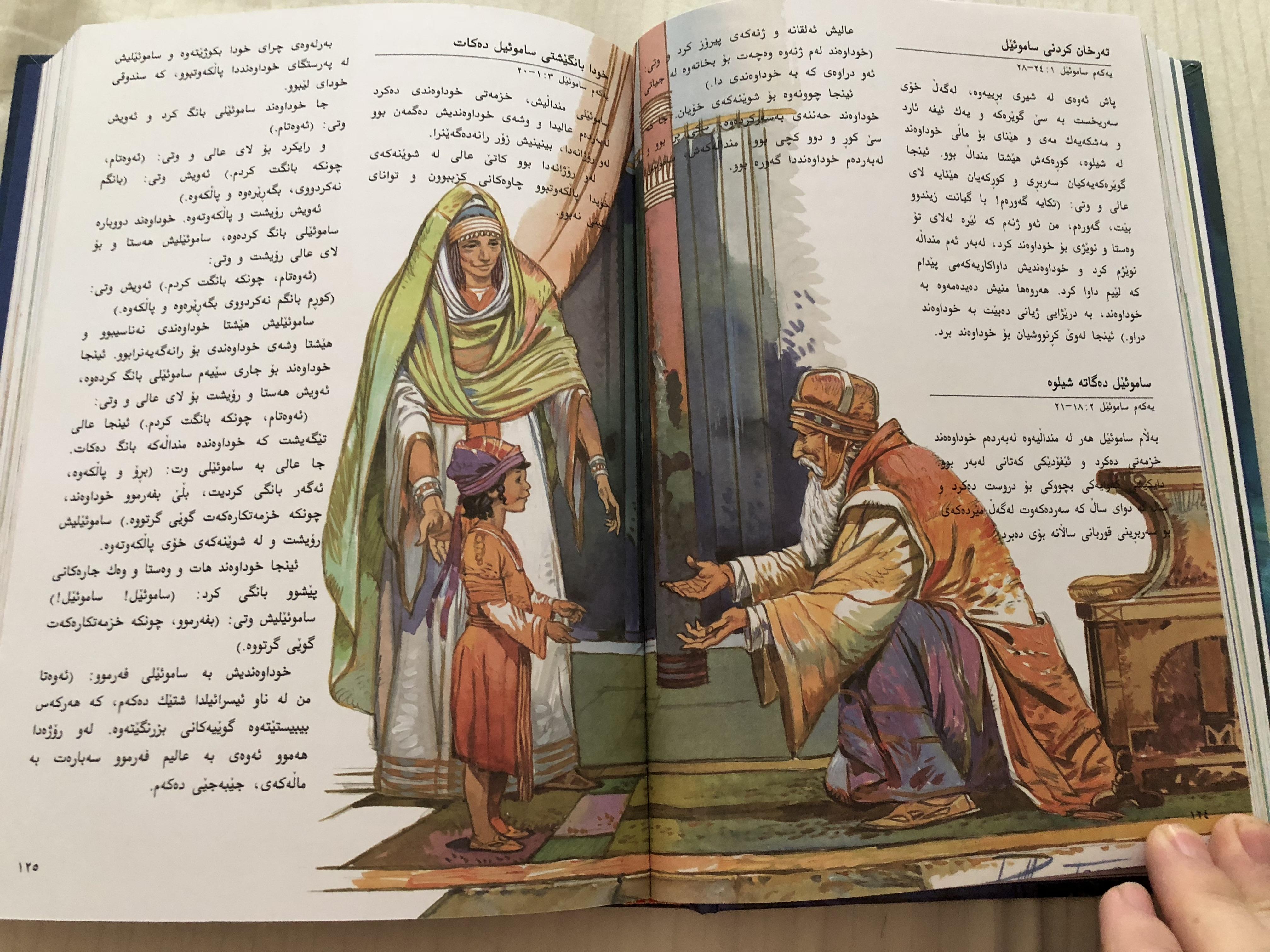 kurdish-children-s-bible-7-.jpg