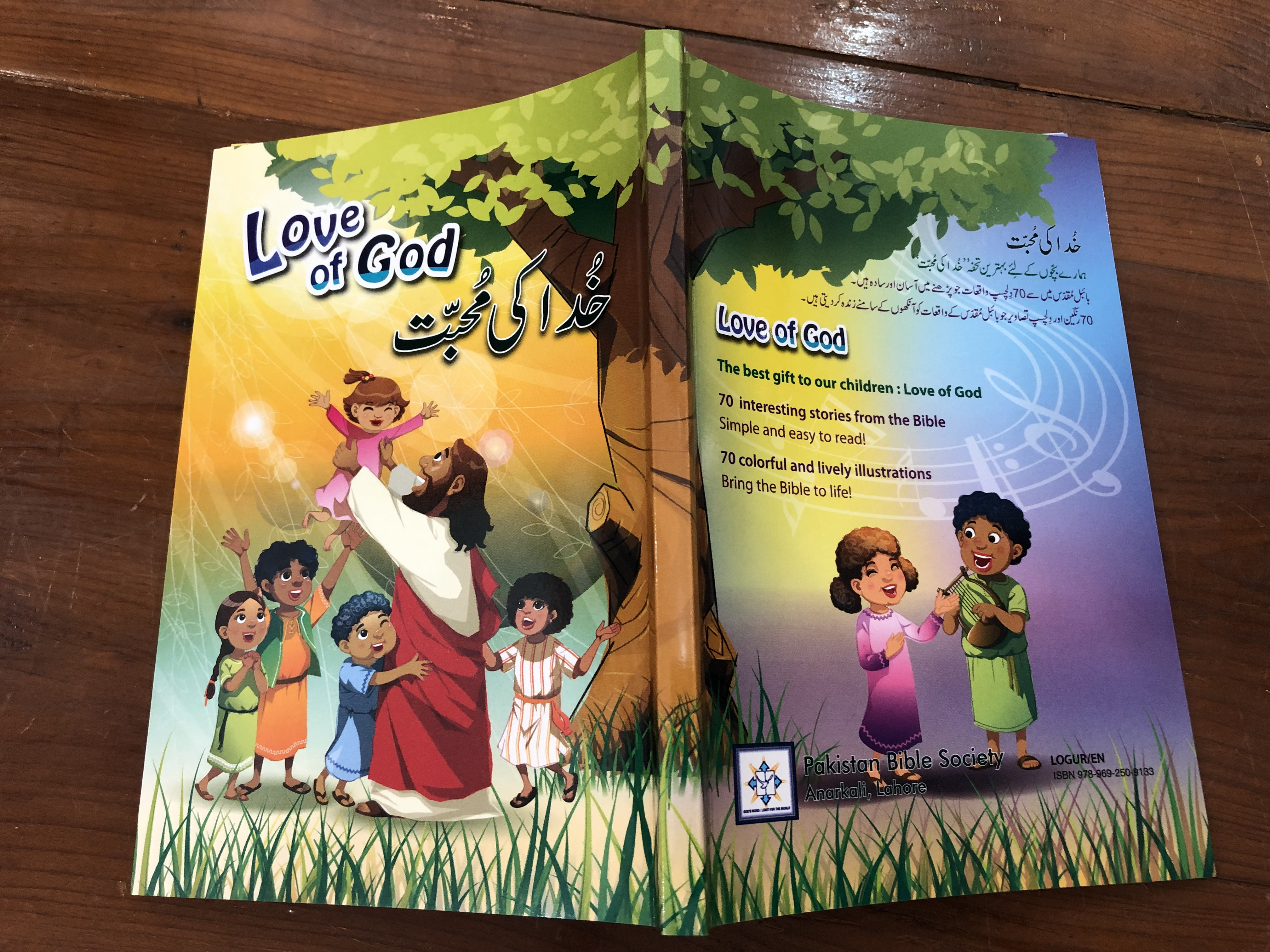 love-of-god-urdu-english-bilingual-edition-korean-bible-society-2018-paperback-70-interesting-stories-from-the-bible-the-best-gift-to-our-children-love-of-god-14-.jpg