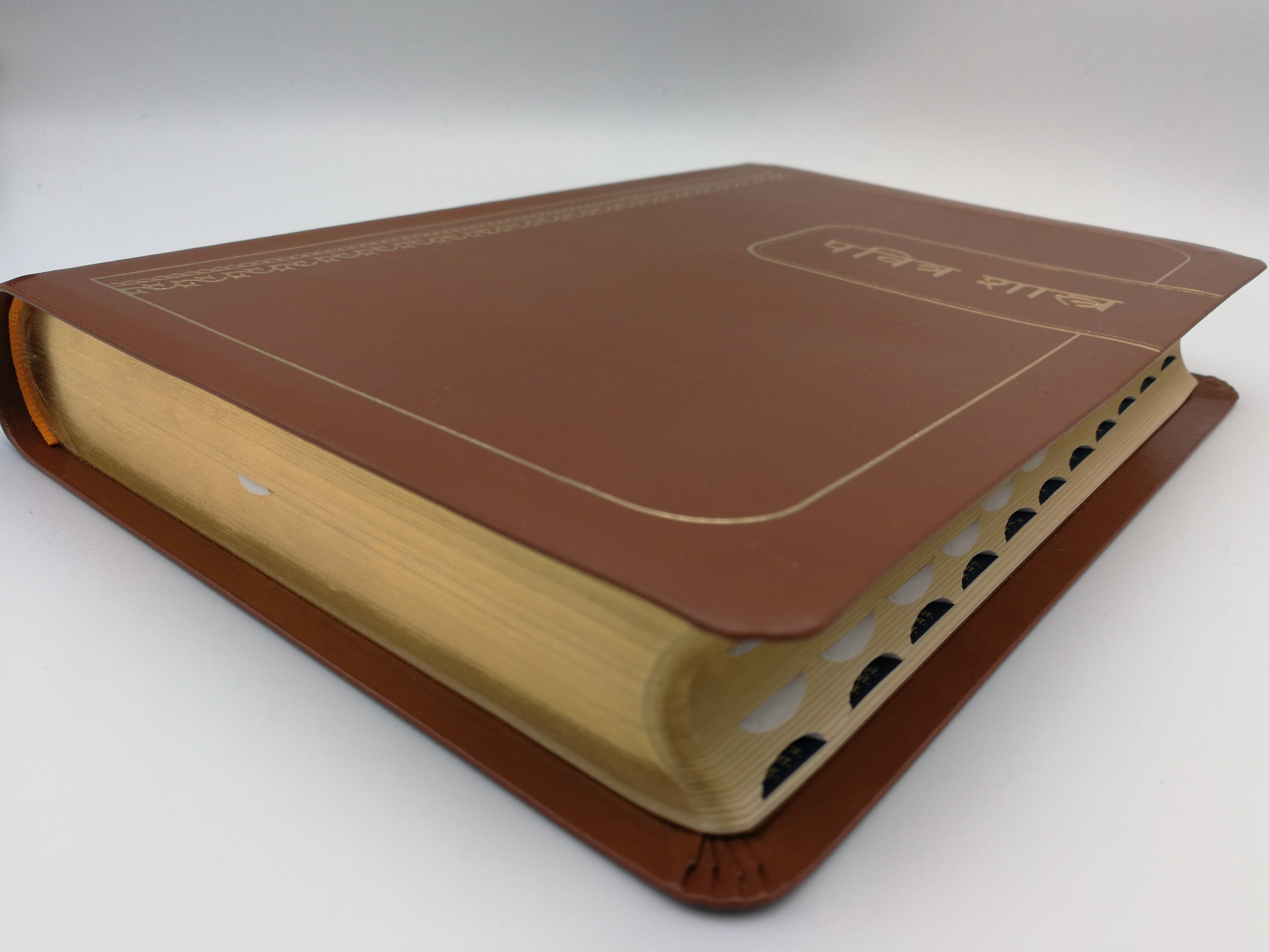 marathi-language-holy-bible-4.jpg