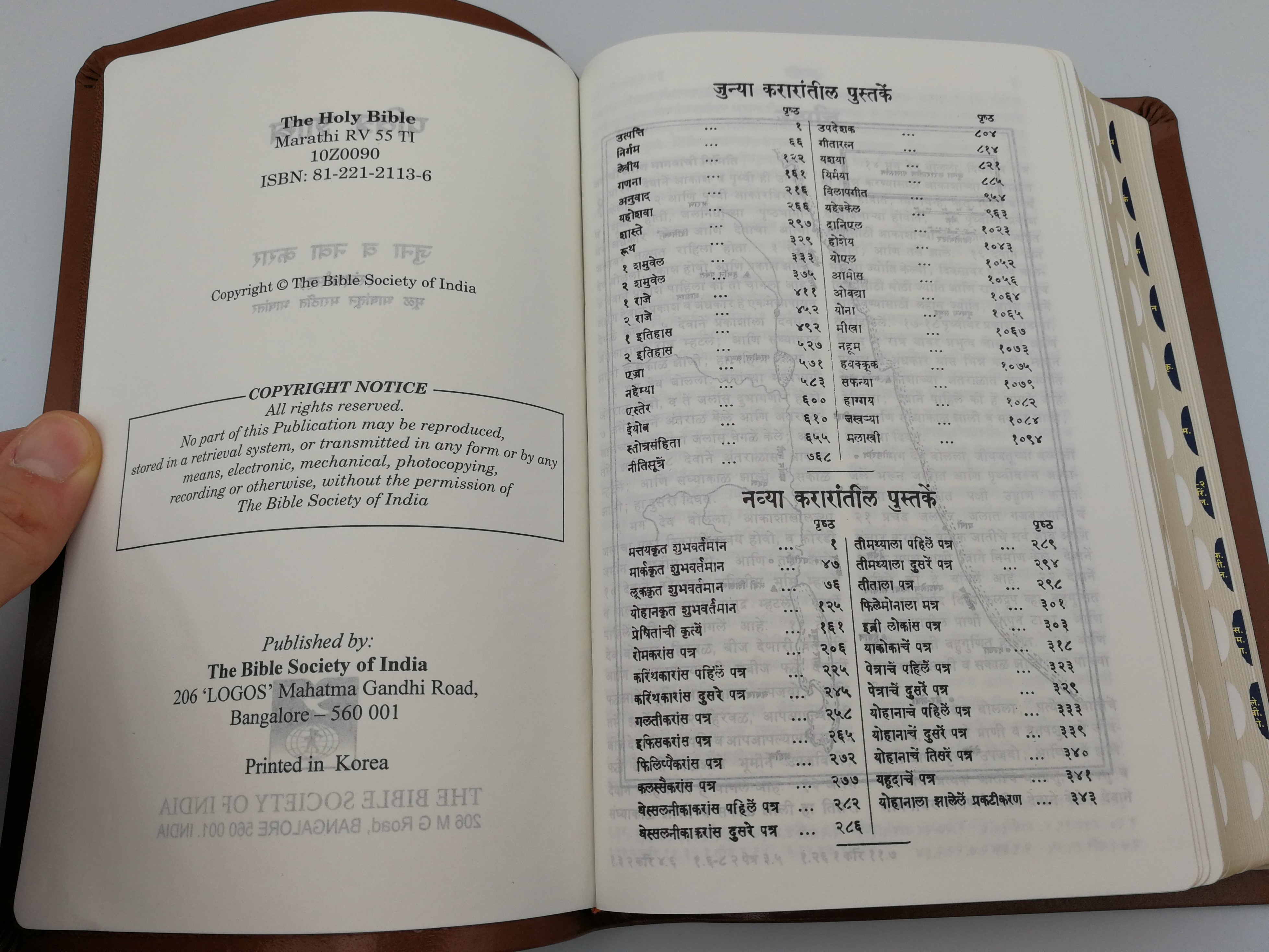 marathi-language-holy-bible-6.jpg