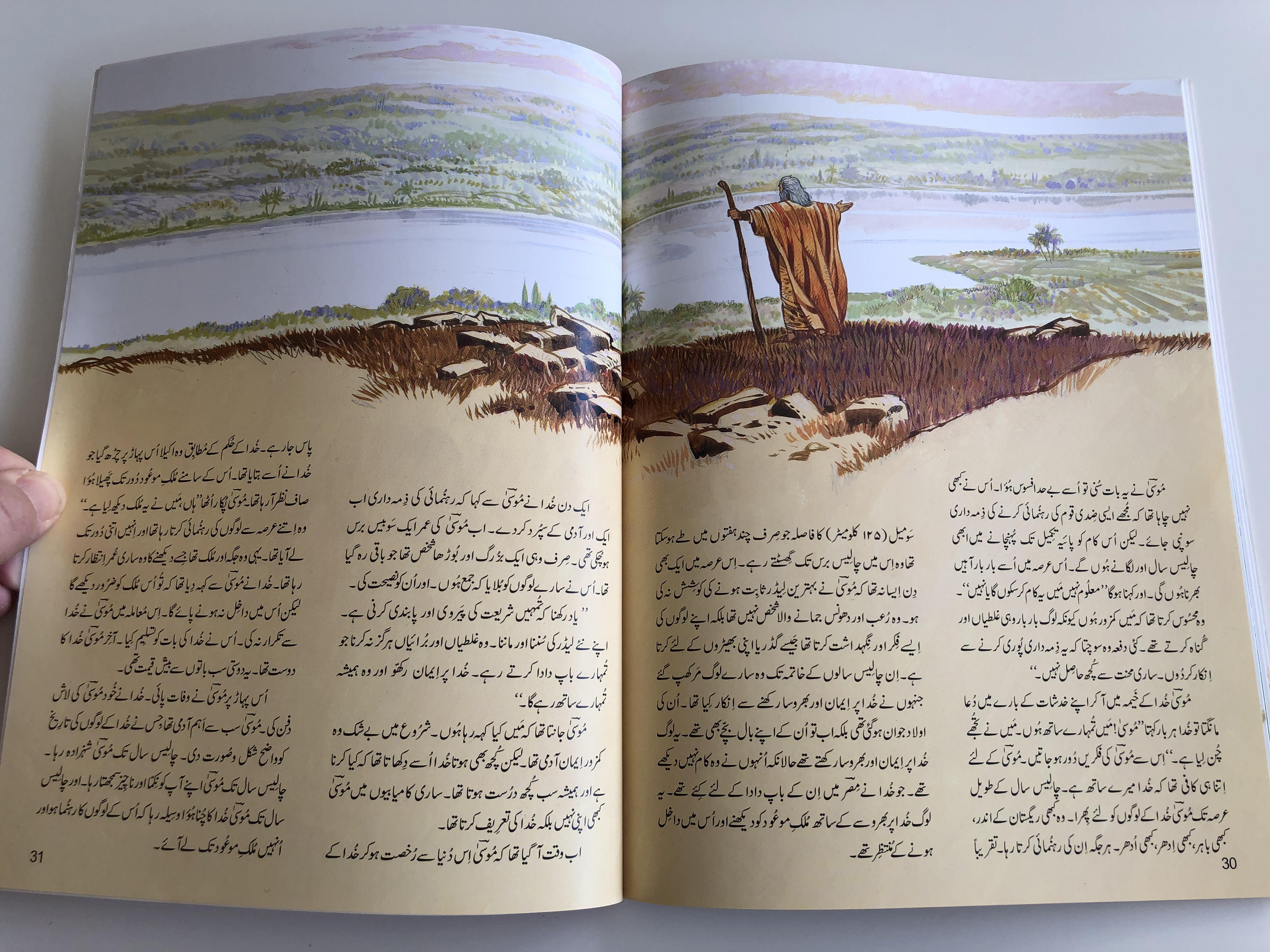 moses-god-s-chosen-leader-urdu-8.jpg
