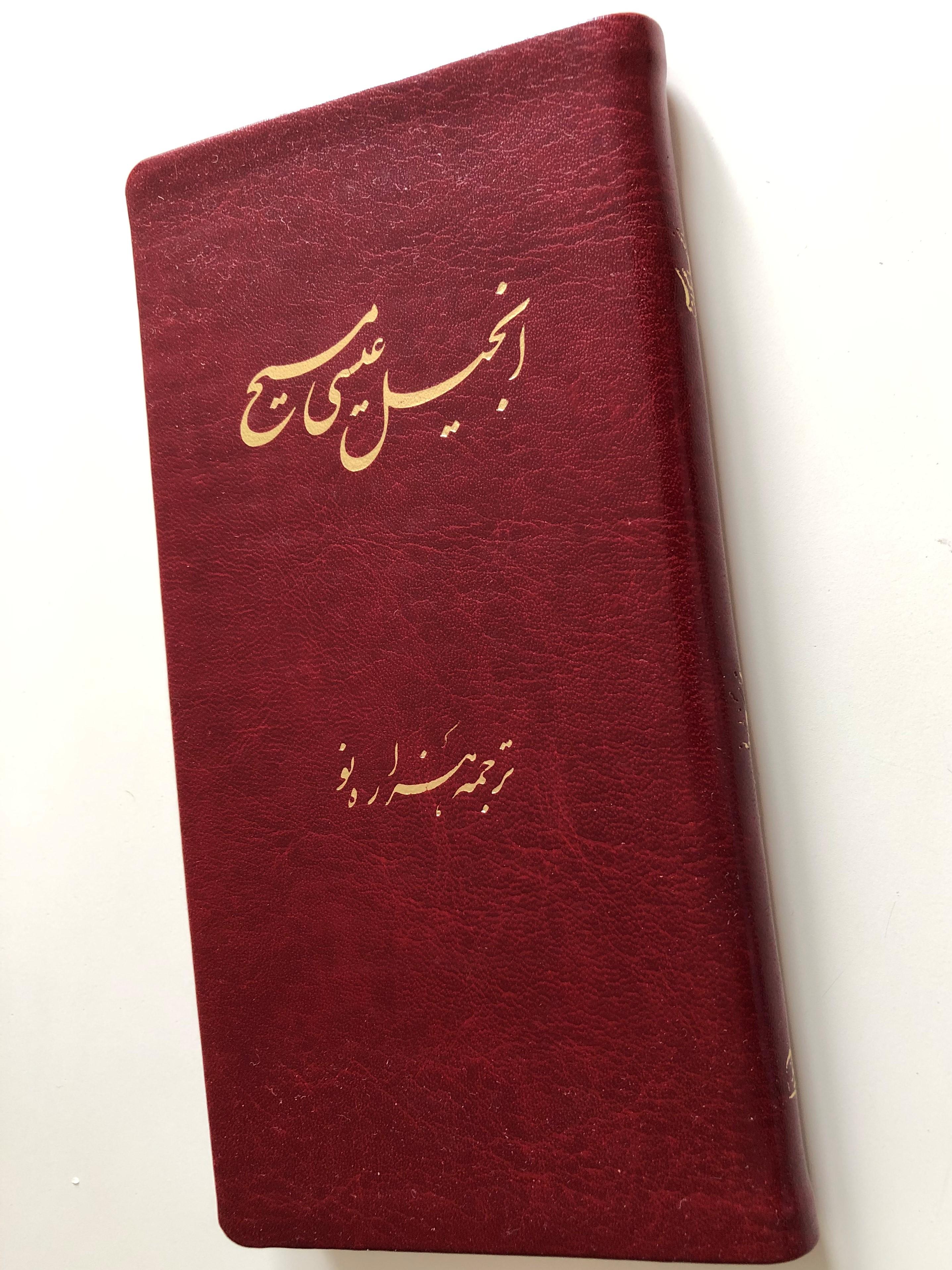 new-testament-in-persian-farsi-language-imitation-leather-bound-pocket-edition-new-millenium-version-elam-ministries-2006-1-.jpg