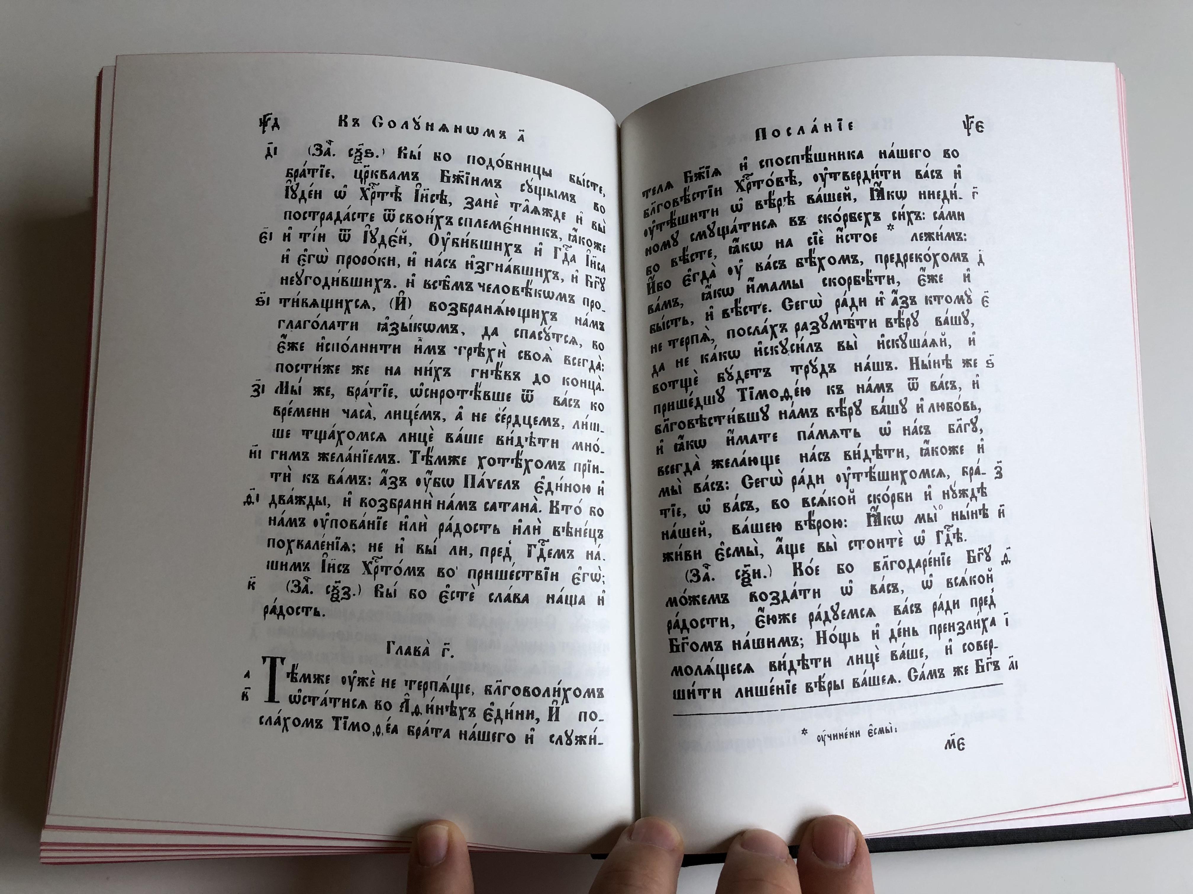 new-testament-in-slavonic-large-wide-margin-11hardcover-red-page-edges-united-bible-societies-1959-edition-church-slavonic-crkveno-slovenski-novi-zavet.jpg