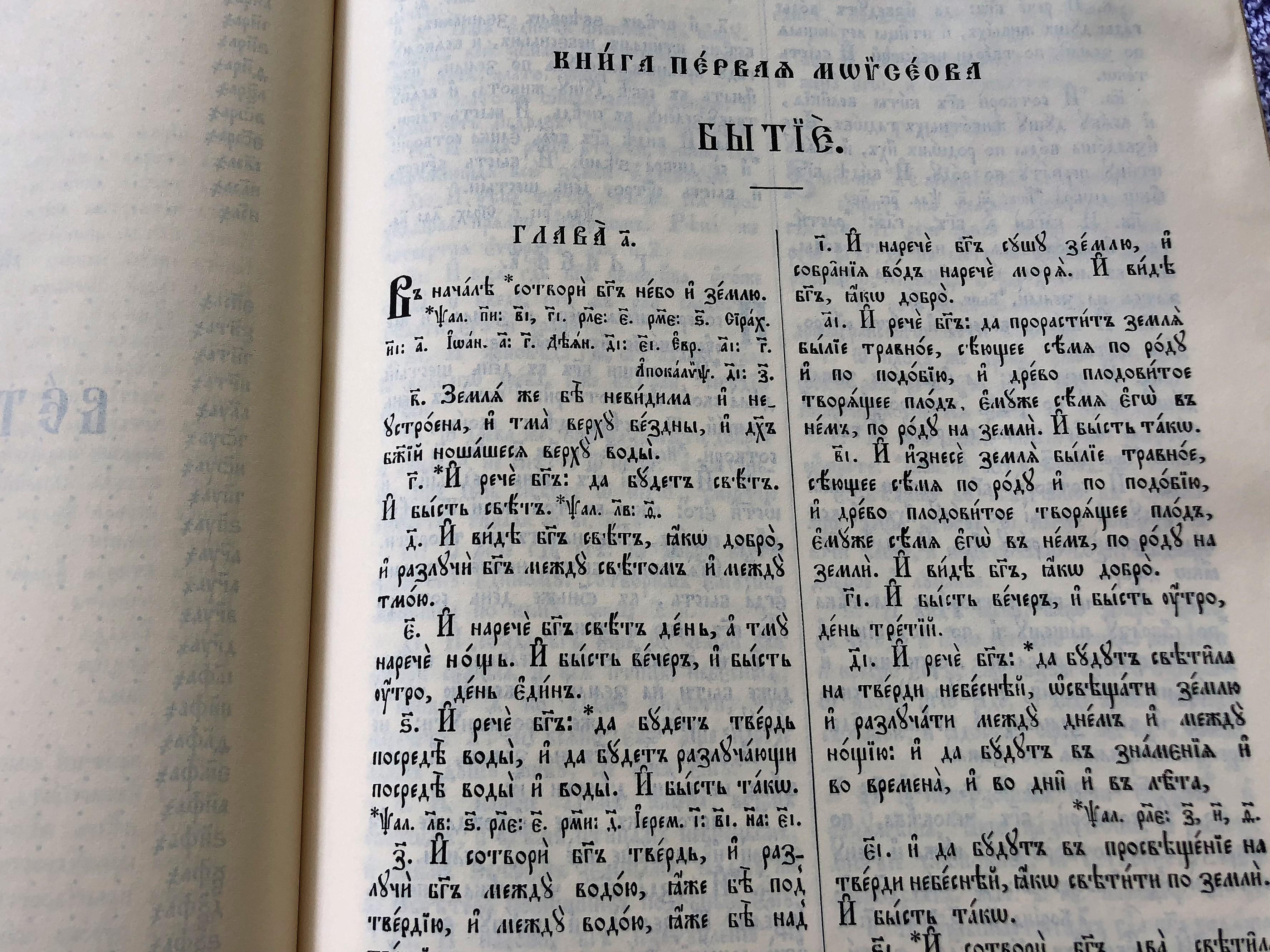 old-church-slavic-bible-beautiful-luxury-leather-bound-bible-green-12-.jpg