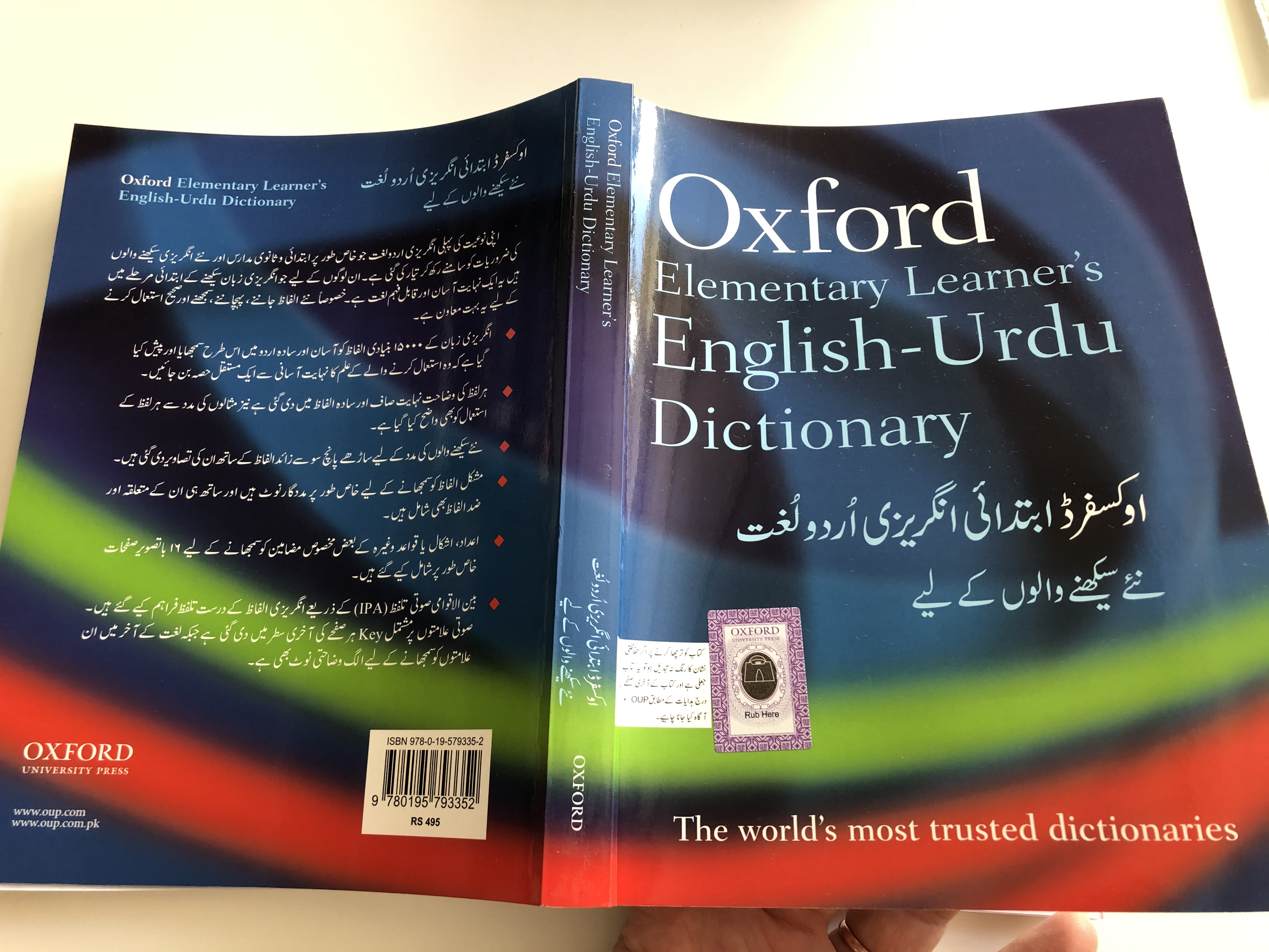 oxford-elementary-learner-s-english-urdu-dictionary-the-world-s-most-trusted-dictionaries-12-.jpg